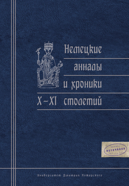 Сборник Немецкие анналы и хроники X–XI столетий цены