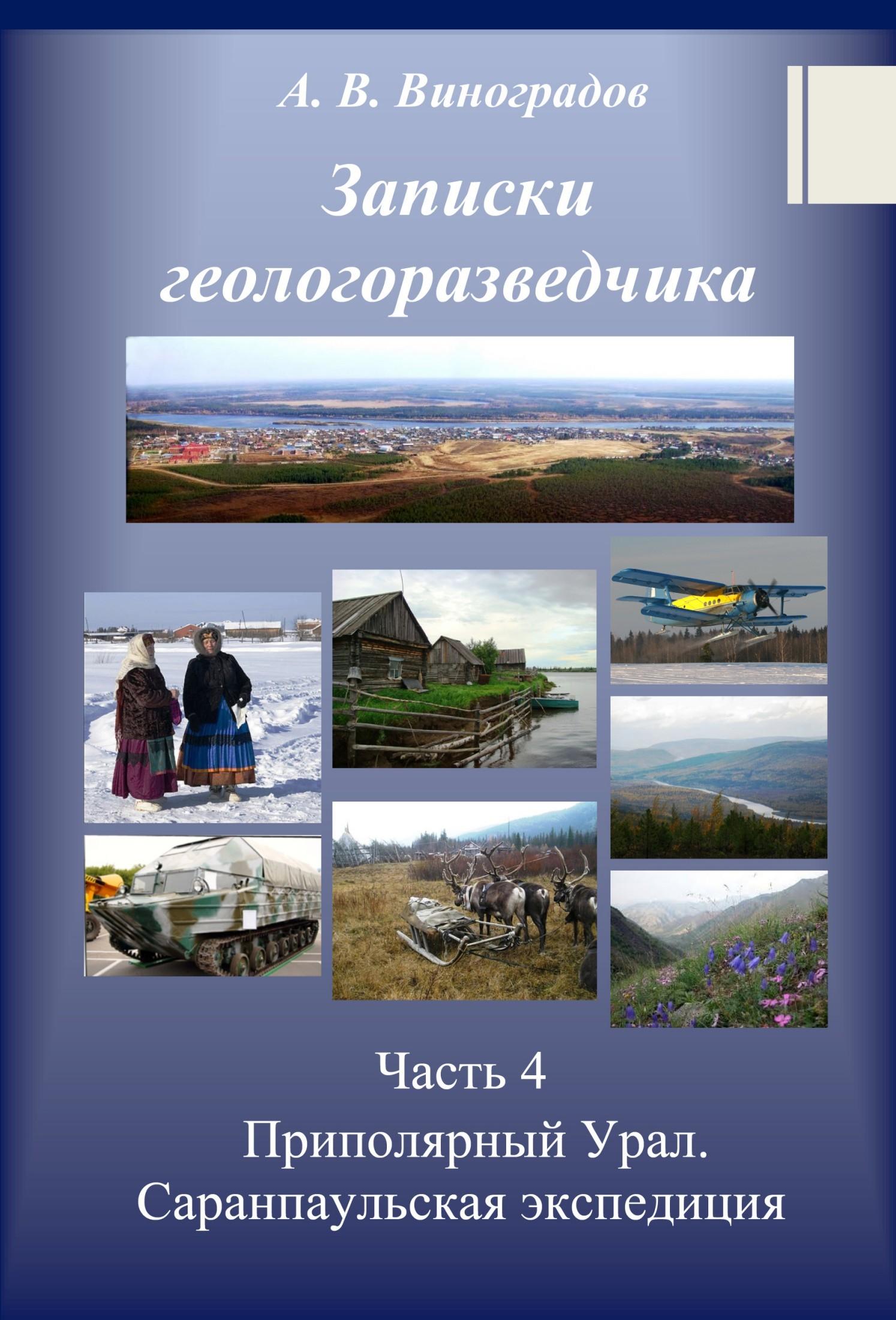 chast 4 pripolyarnyy ural saranpaulskaya ekspeditsiya