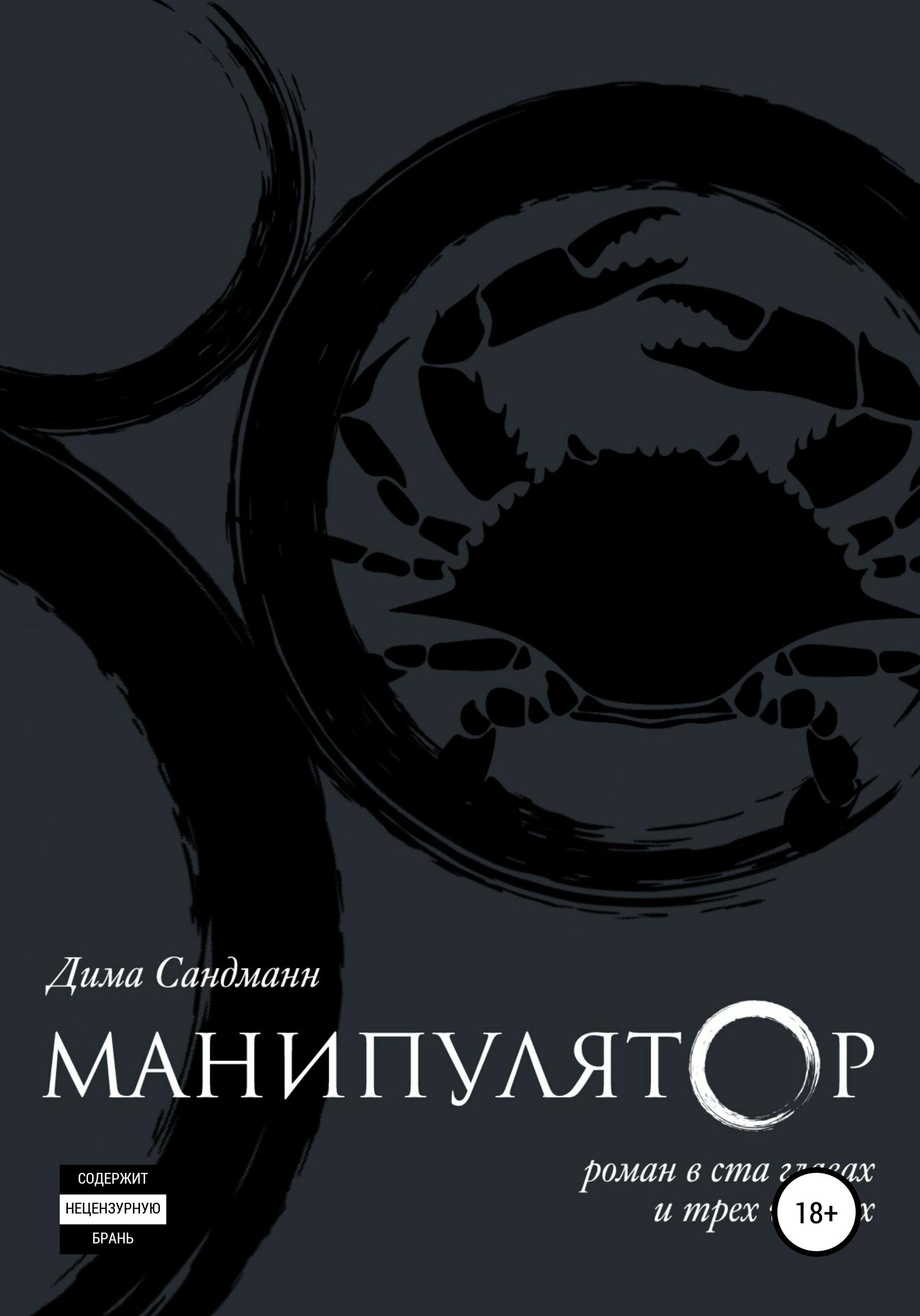 Дима Сандманн Манипулятор. Глава 007 манипулятор hiab pmv 230