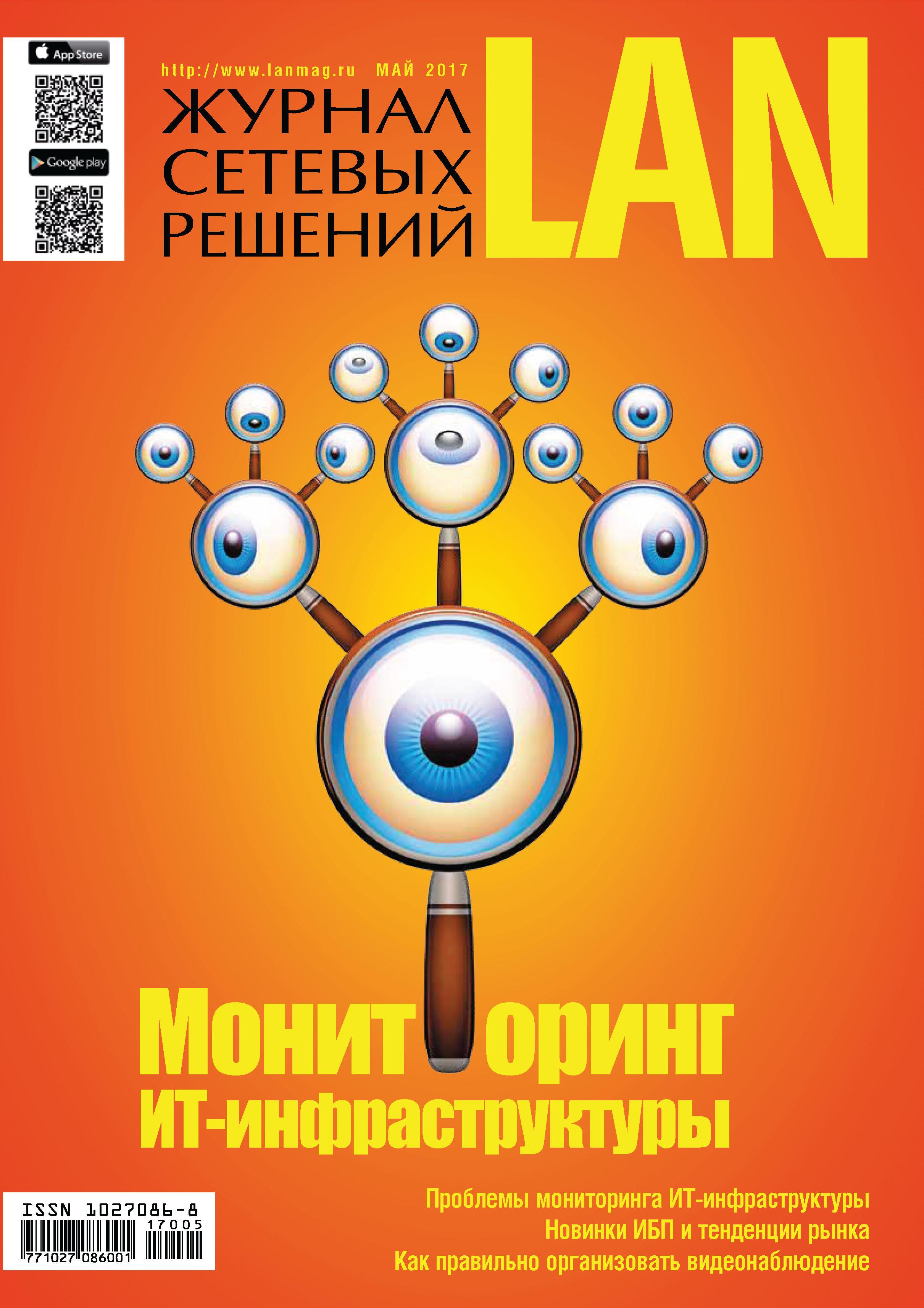 Открытые системы Журнал сетевых решений / LAN №05/2017 цены онлайн