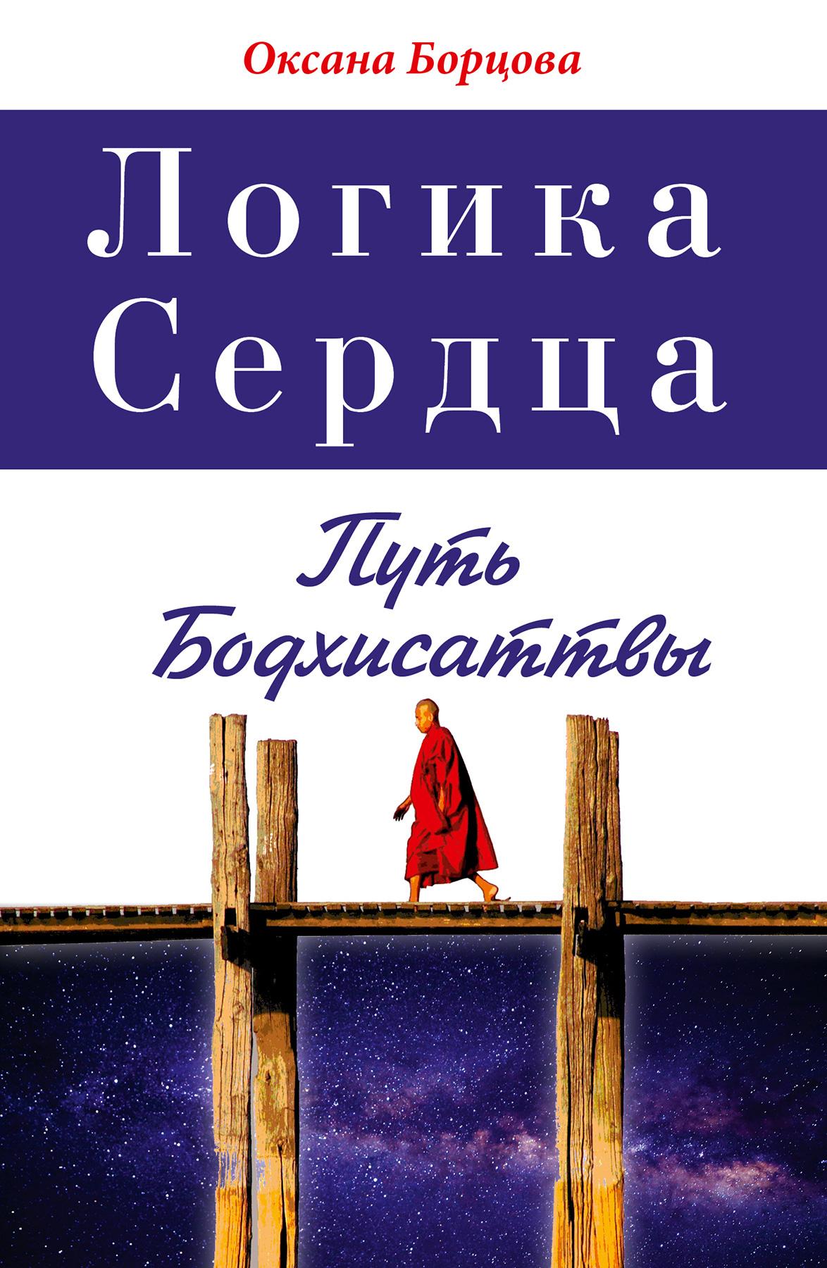 Оксана Борцова Логика Сердца. Путь Бодхисаттвы шантидева путь бодхисаттвы бодхичарья аватара