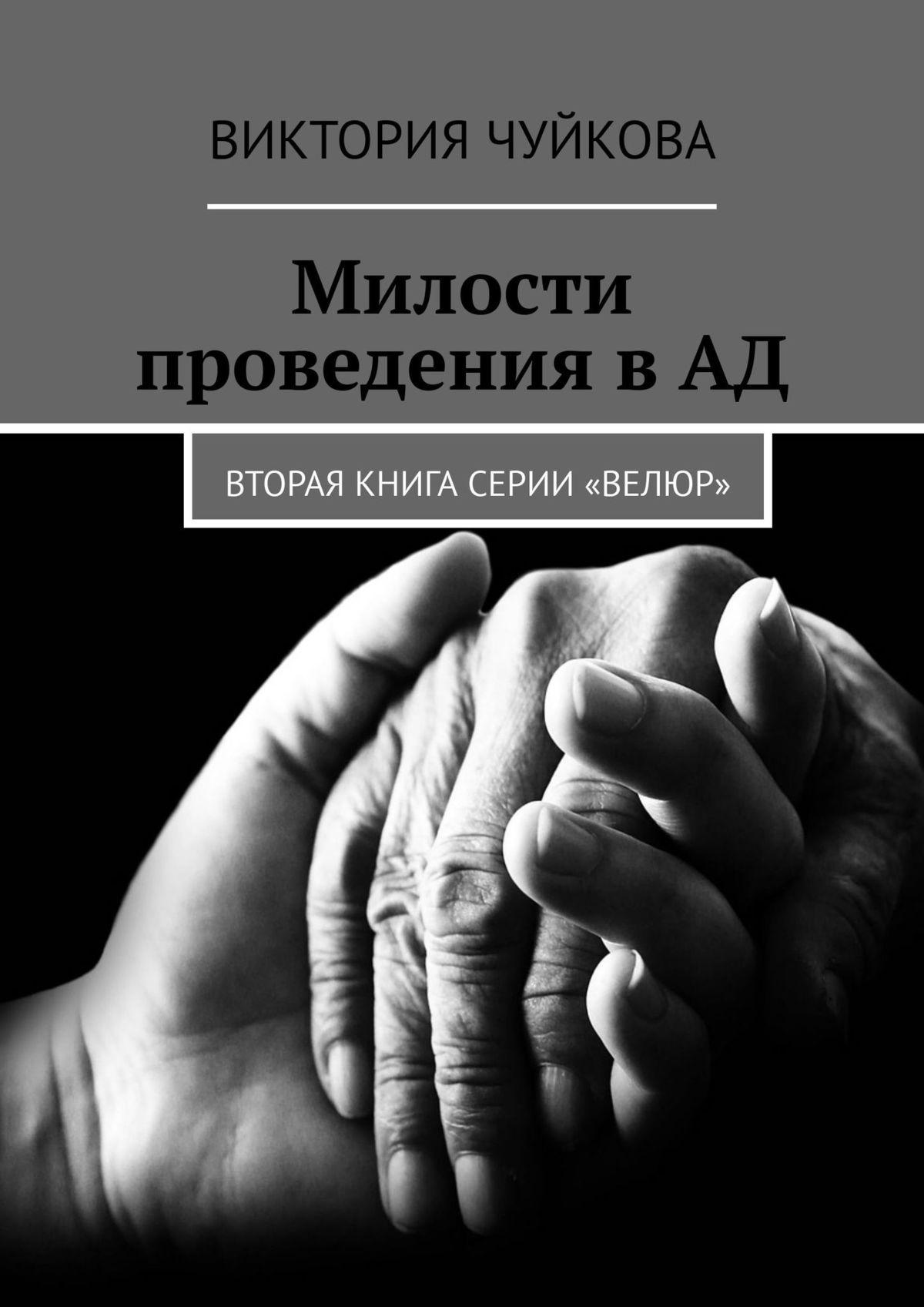 Милости проведения вАД. Вторая книга серии «ВеЛюр» ( Виктория Чуйкова  )