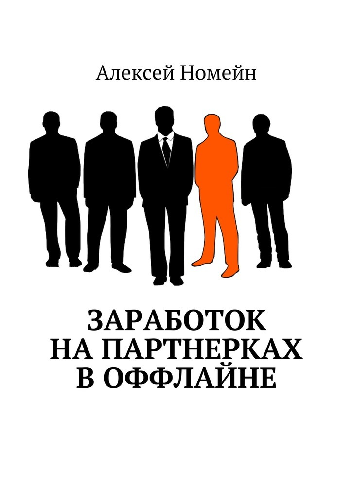 все цены на Алексей Номейн Заработок напартнерках воффлайне онлайн