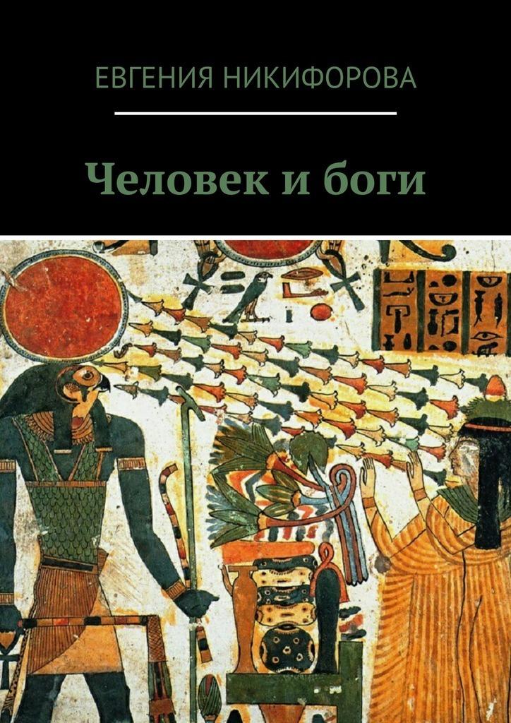 Евгения Никифорова Человек ибоги