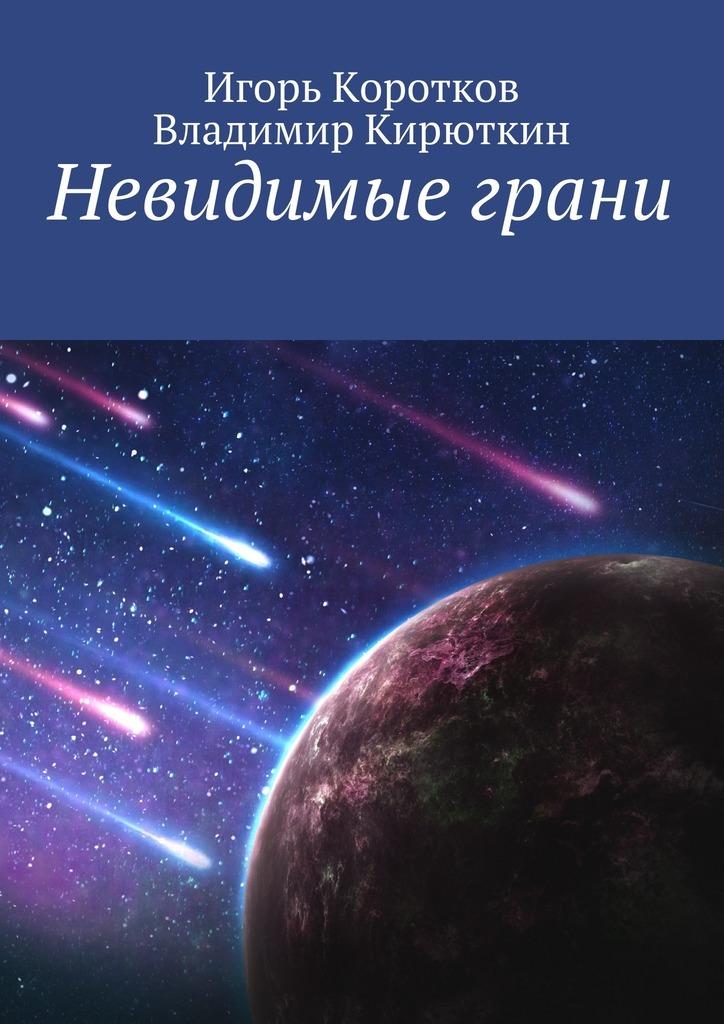 Игорь Коротков Невидимые грани