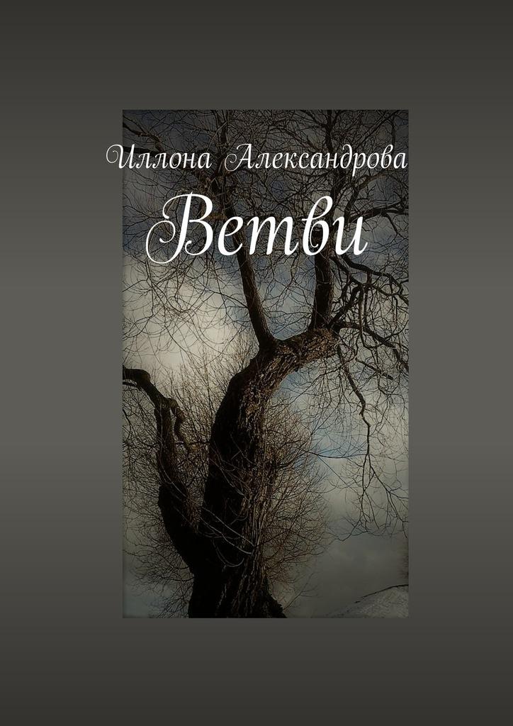 Иллона Александрова Ветви андрей сергеевич карповец богом быть трудно