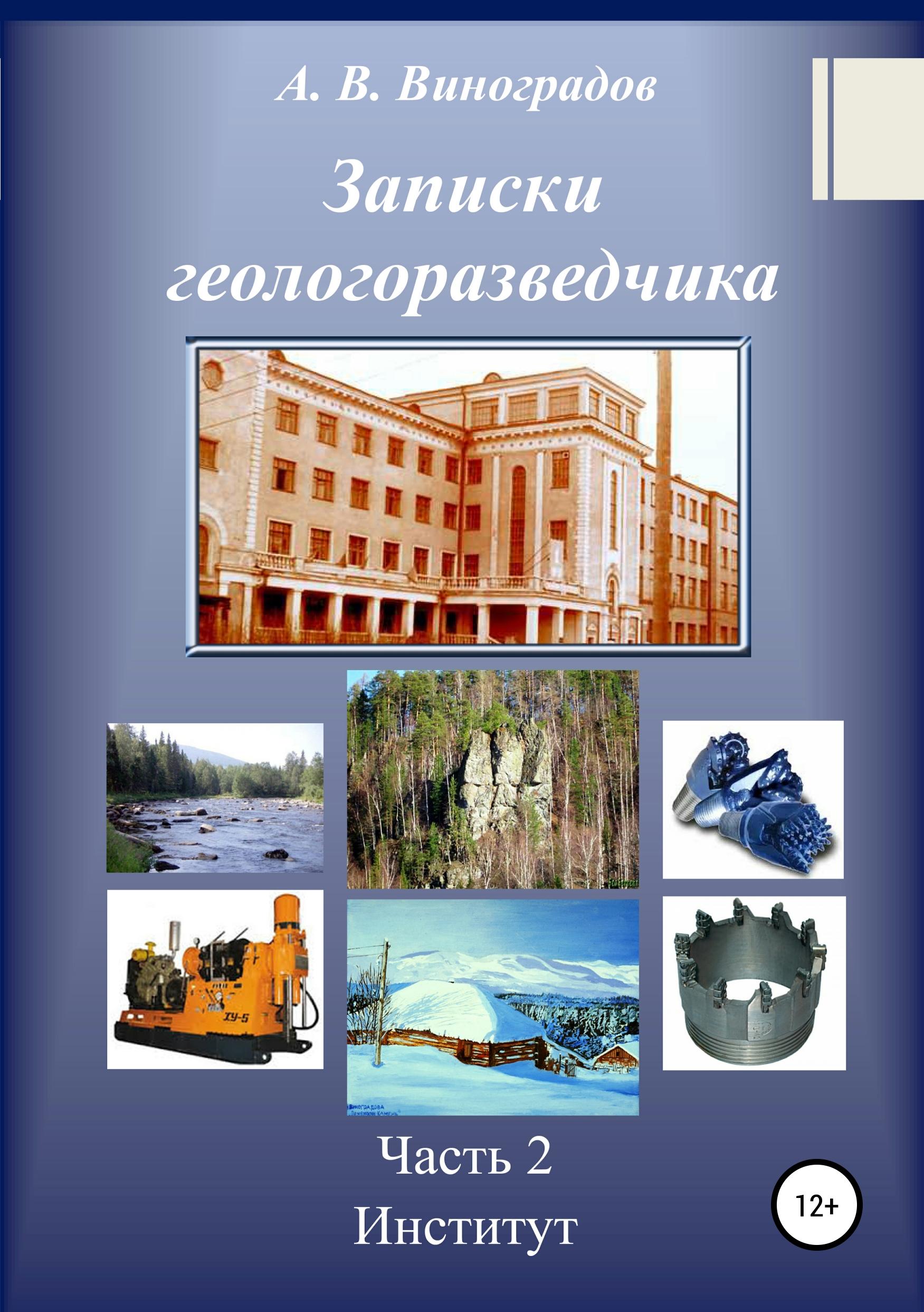 zapiski geologorazvedchika chast 2 institut
