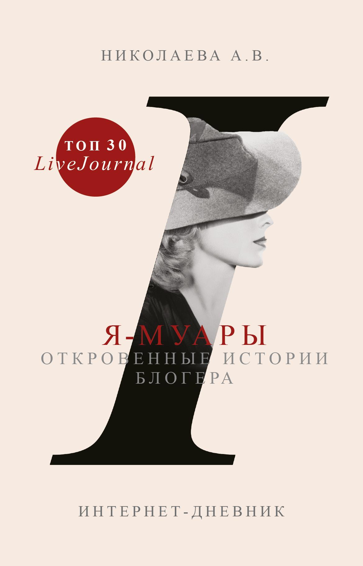 Анастасия Николаева Я-муары. Откровенные истории блогера анастасия николаева я муары откровенные истории блогера