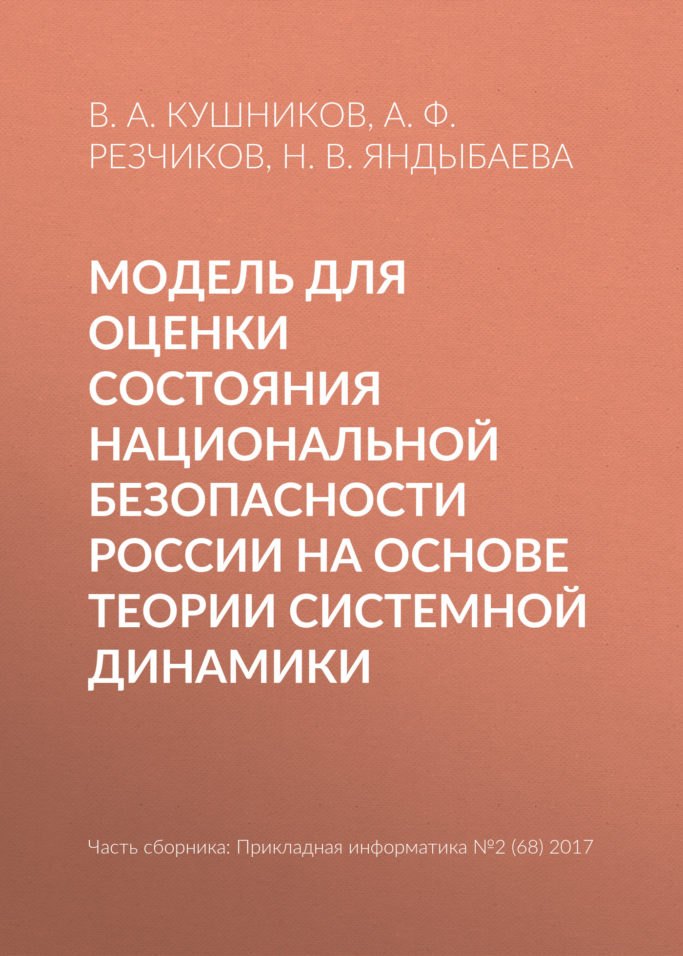 В. А. Кушников Модель для оценки состояния национальной безопасности России на основе теории системной динамики в а литвинов основы национальной безопасности россии