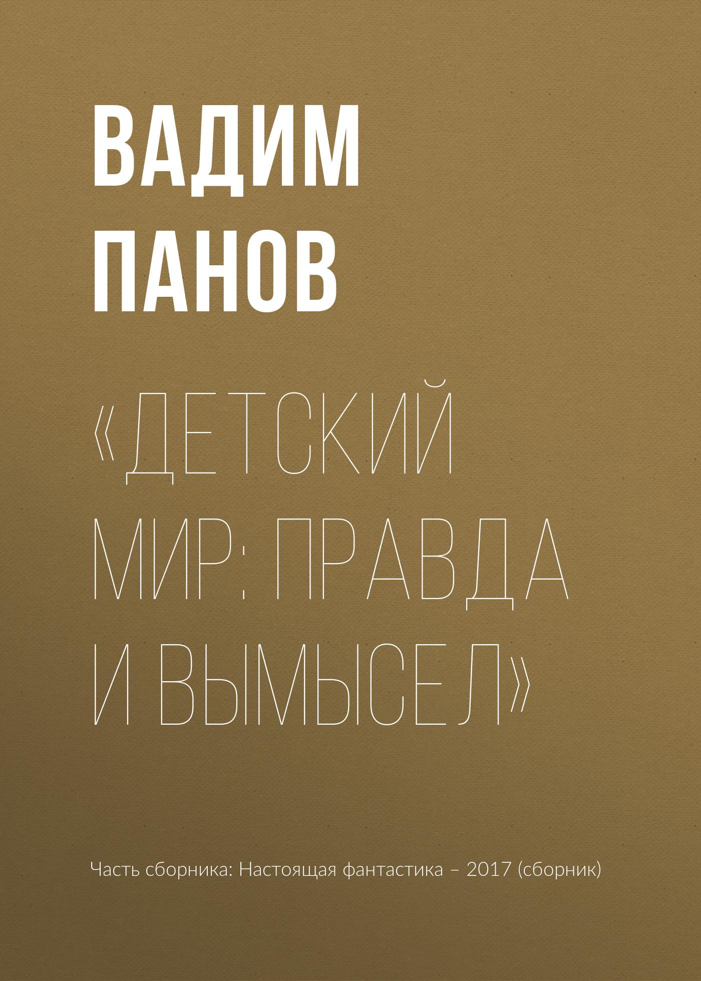 Вадим Панов «Детский мир: правда и вымысел» цена