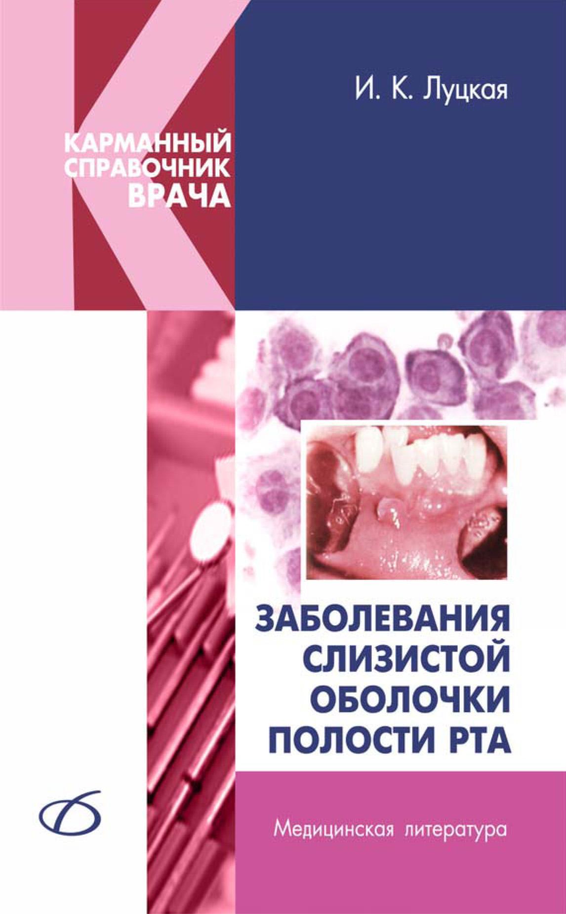 Заболевания слизистой оболочки полости рта