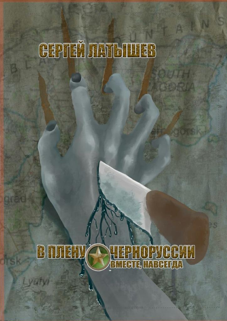 v plenu chernorussii vmeste navsegda