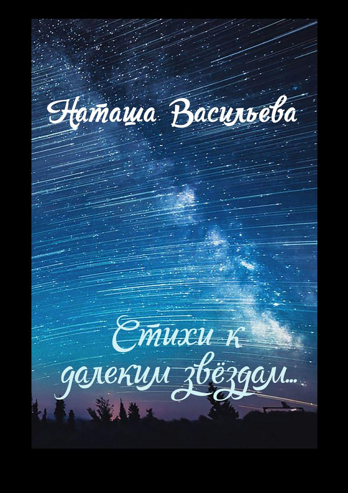 Наташа Васильева Стихи кдалеким звездам юлия вишня мое ты вдохновение стихи