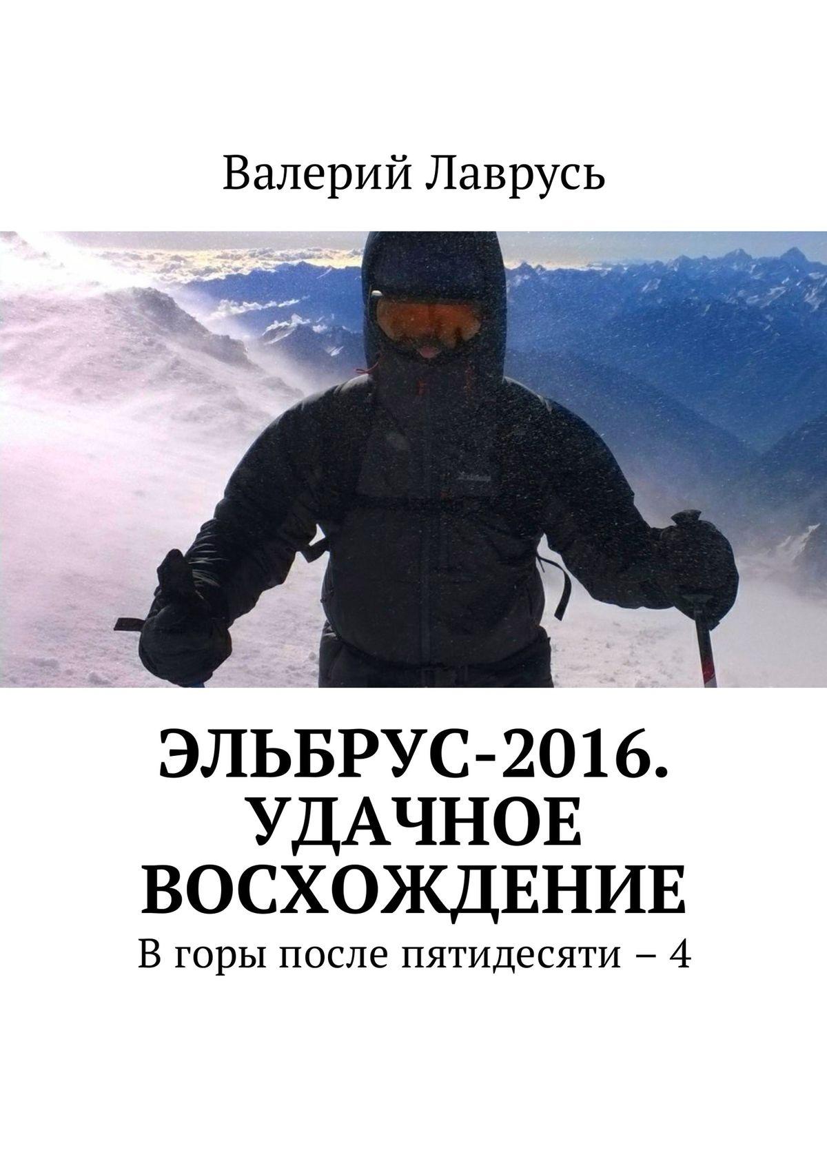 Валерий Лаврусь Эльбрус-2016. Удачное восхождение. Вгоры после пятидесяти – 4 килиманджаро с женщиной в горы в горы после пятидесяти – 3