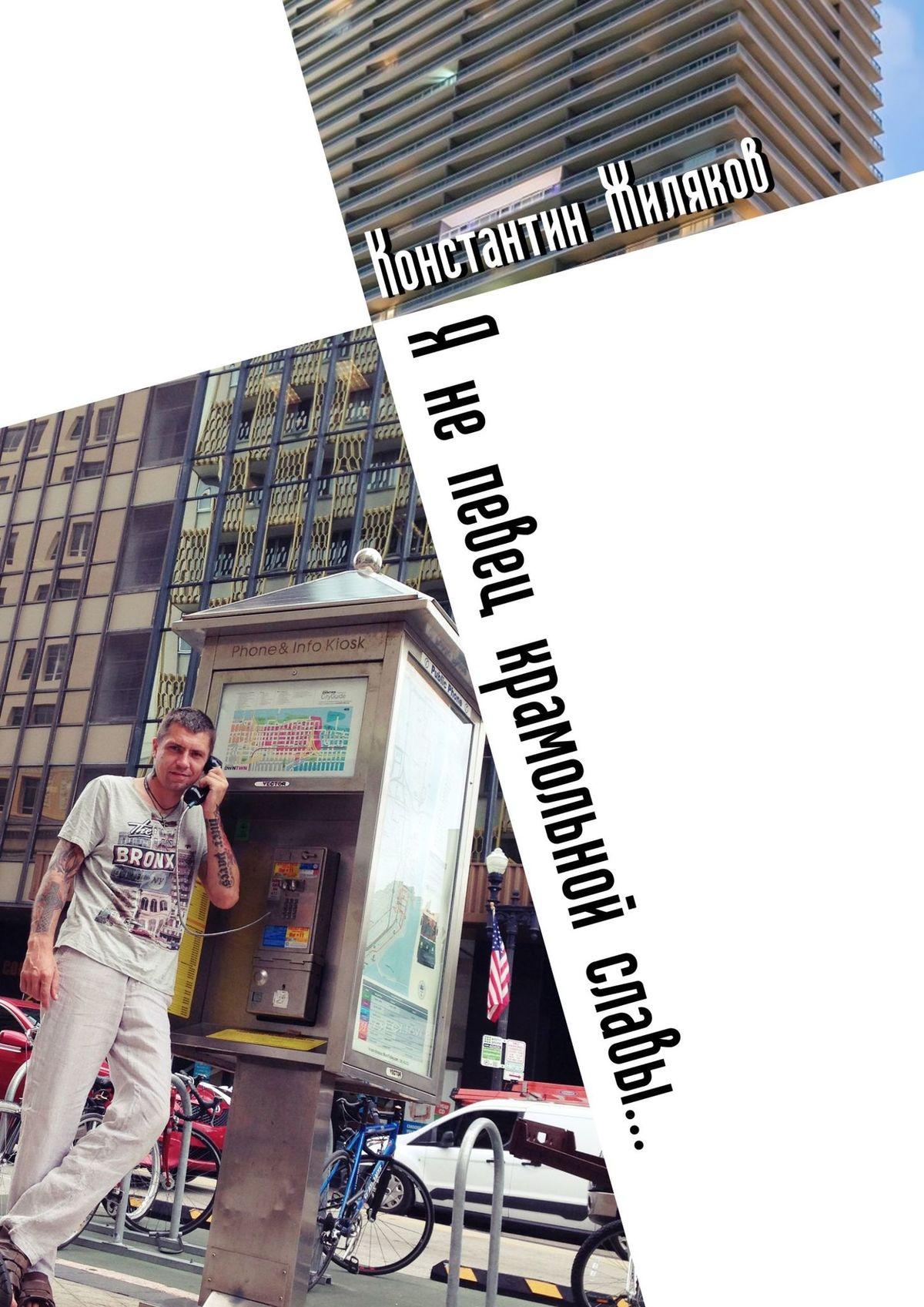 Константин Жиляков Я непевец крамольной славы… Авторский сборник белановский александр белоусов константин продающие сайты от а до я