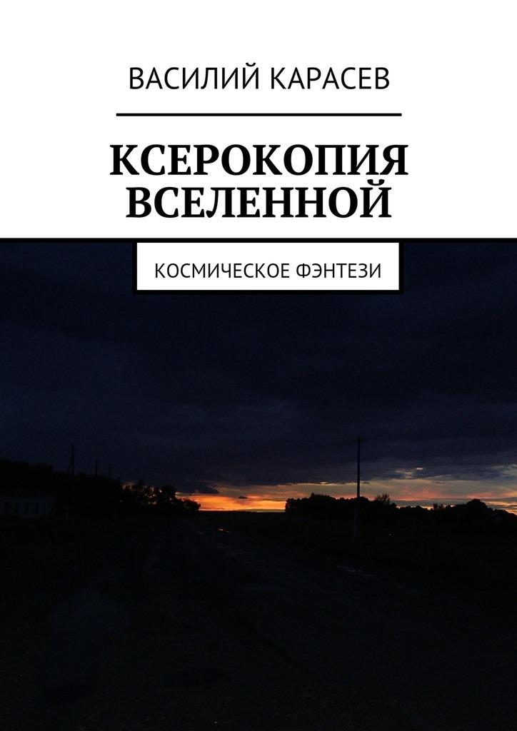 Василий Карасев Ксерокопия Вселенной. Космическое фэнтези наручные часы timex t2n303