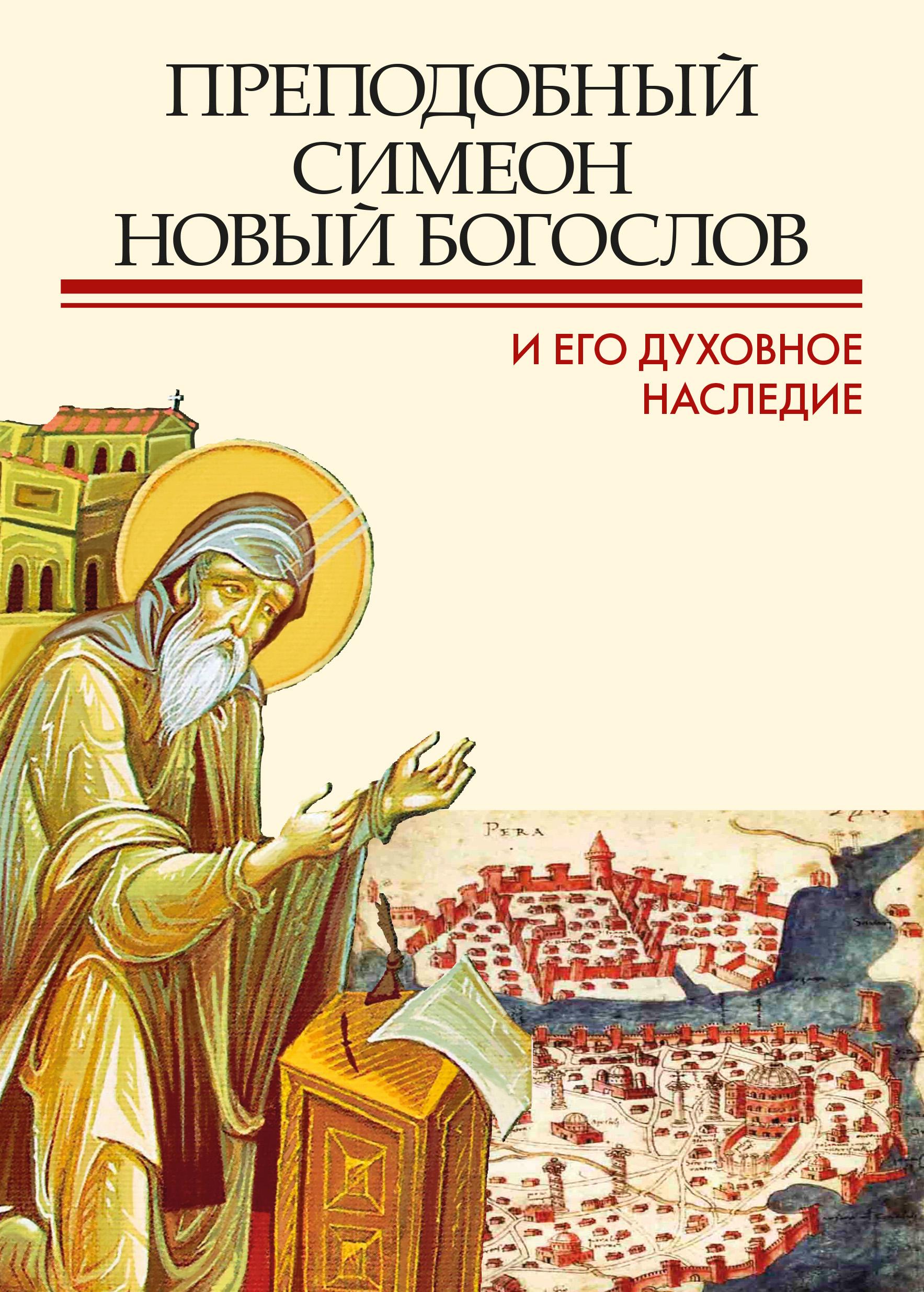 Преподобный Симеон Новый Богослов и его духовное наследие ( Сборник статей  )