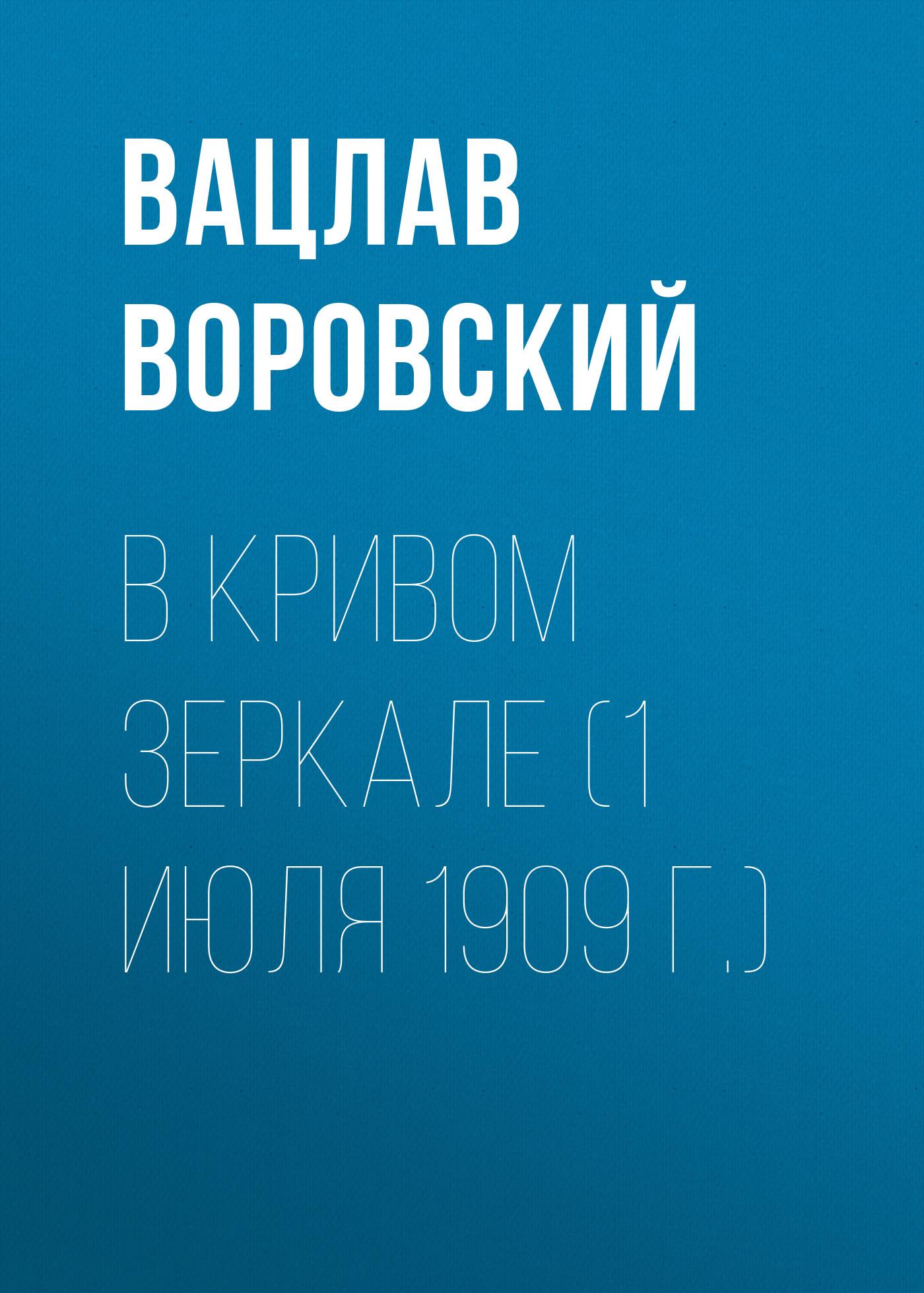 Вацлав Воровский В кривом зеркале (1 июля 1909 г.) вацлав воровский в кривом зеркале 10 декабря 1908 г