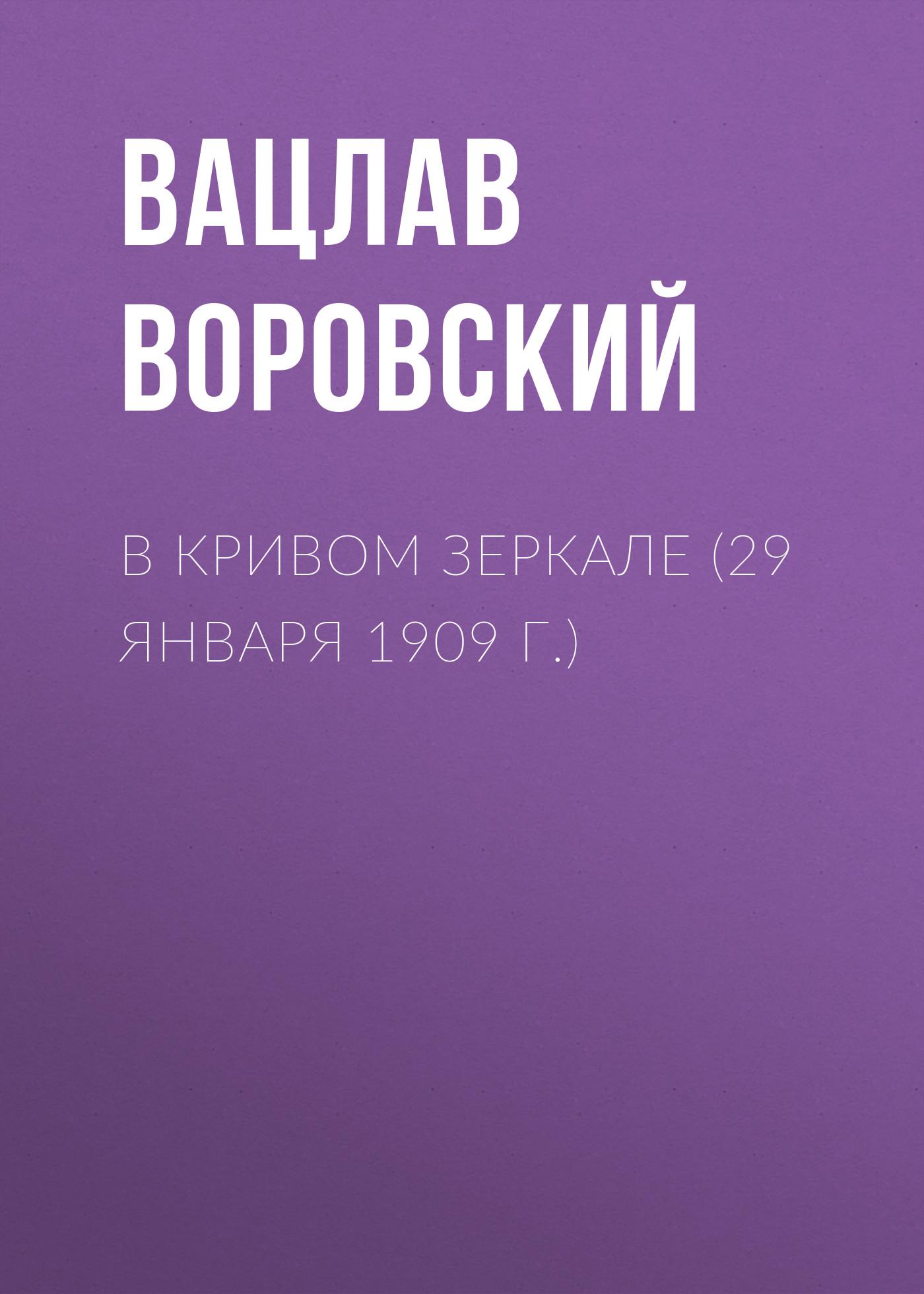 Вацлав Воровский В кривом зеркале (29 января 1909 г.) вацлав воровский мысли вслух 15 января 1910 г