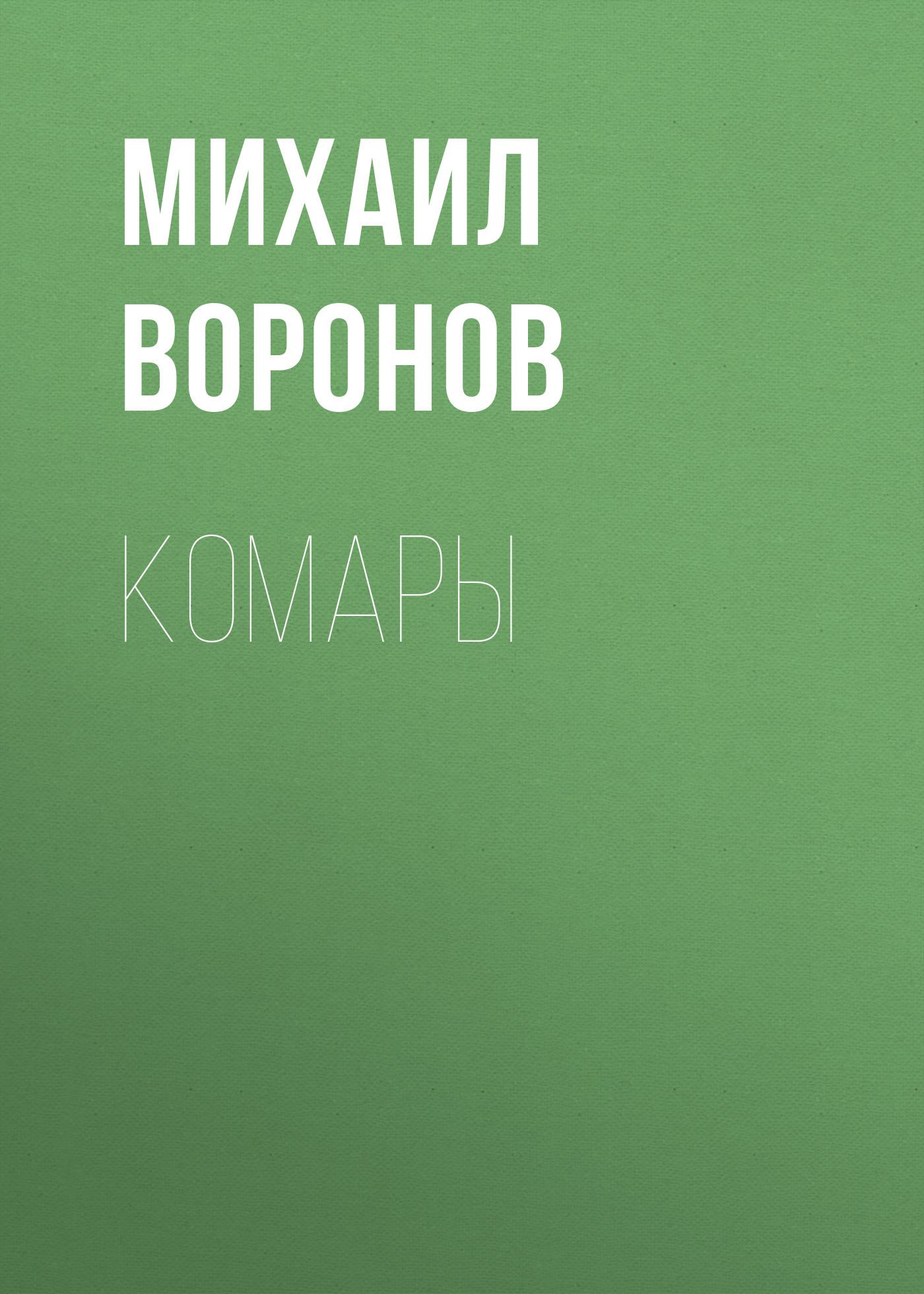 Фото - Михаил Воронов Комары михаил воронов игры шакалов