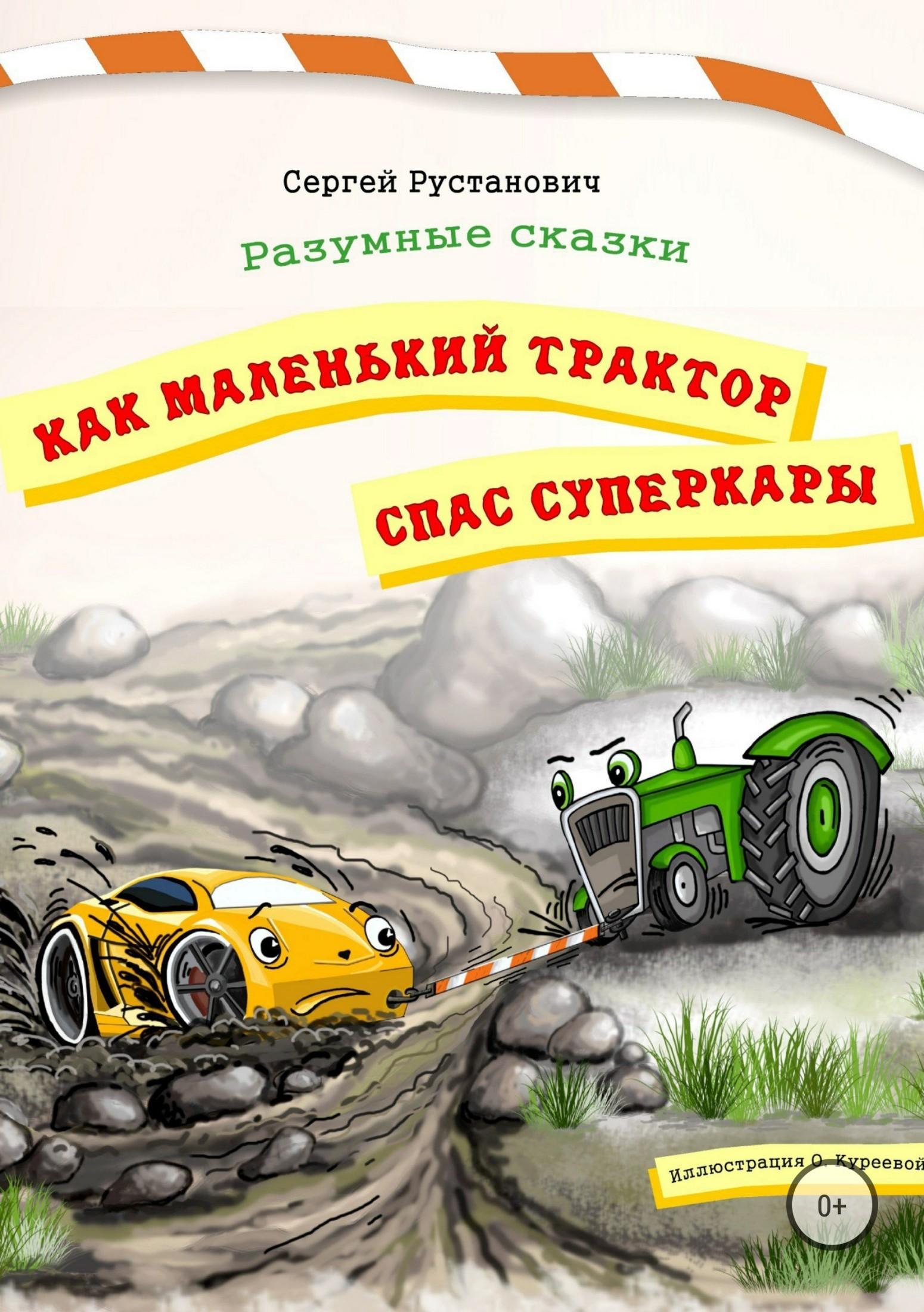 Сергей Георгиевич Рустанович Как маленький трактор спас суперкары как принц королевство спас