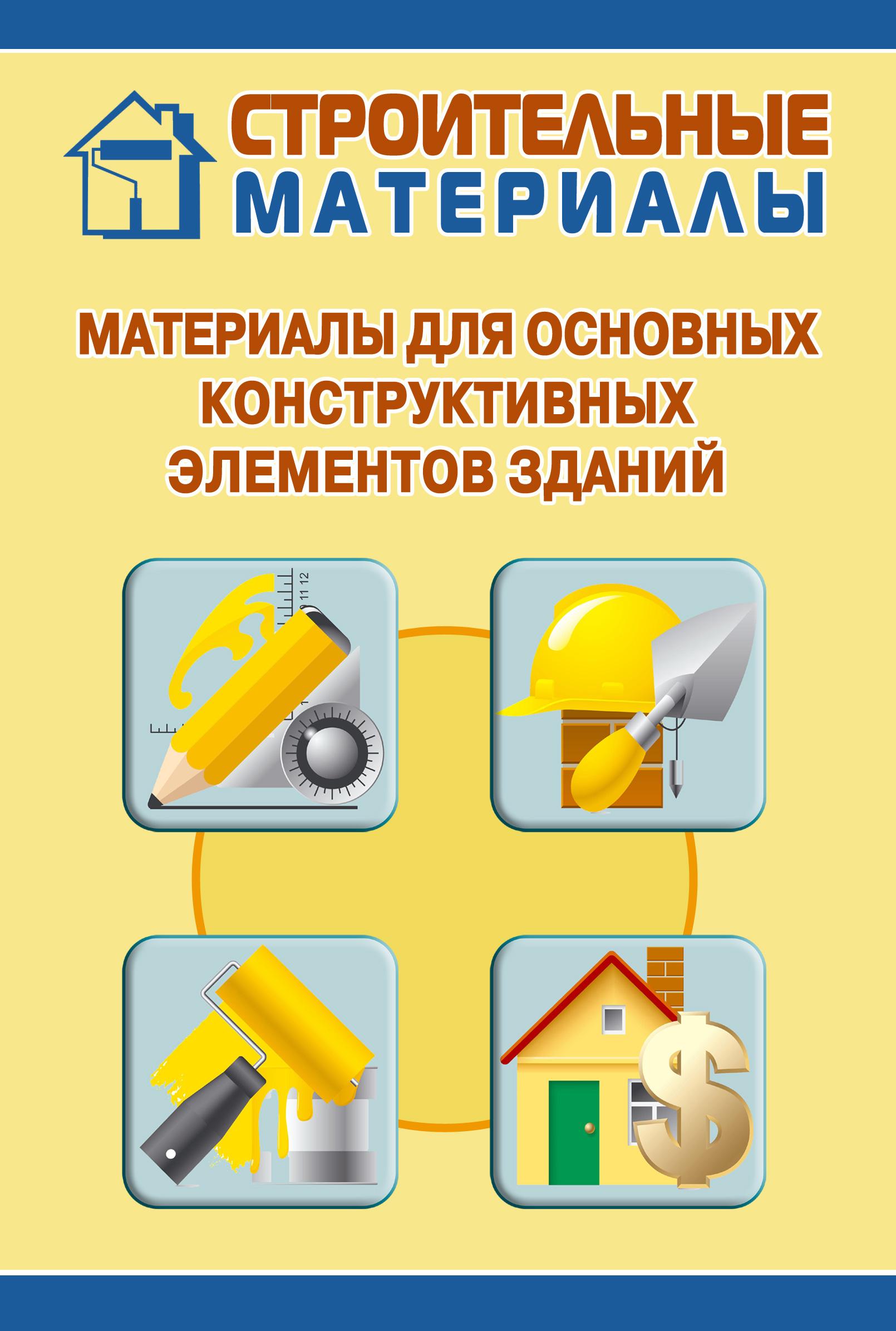 Илья Мельников Материалы для основных конструктивных элементов зданий илья мельников строительные материалы из древесины