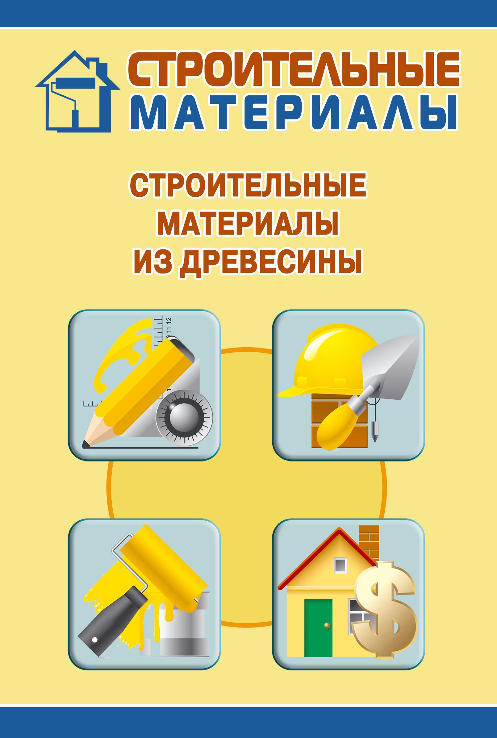Илья Мельников Строительные материалы из древесины илья мельников строительные материалы из древесины