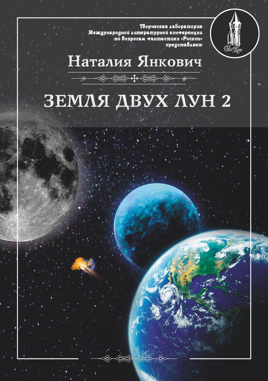 Наталия Янкович Земля двух Лун. Том 2 пак кён ри земля