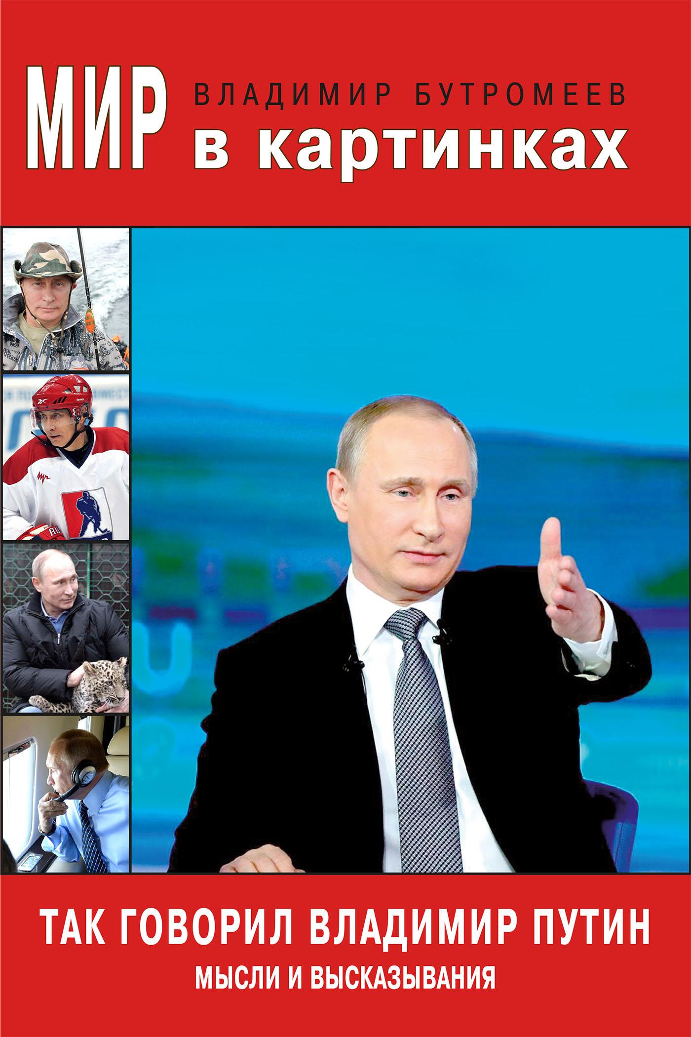 В. П. Бутромеев Так говорил Владимир Путин. Мысли и высказывания в п бутромеев так говорил владимир путин мысли и высказывания