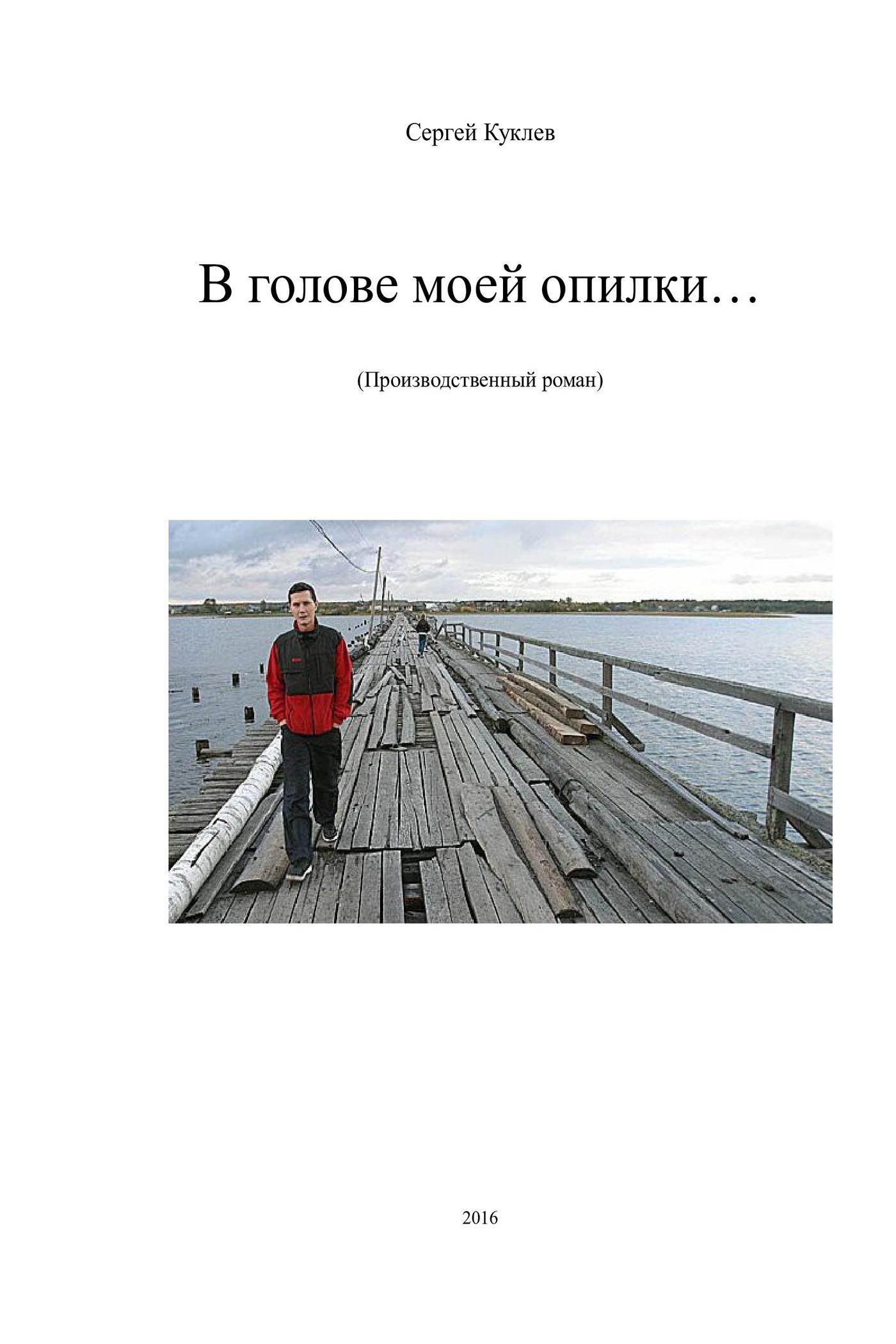 Сергей Куклев В голове моей опилки... сергей куклев в голове моей опилки
