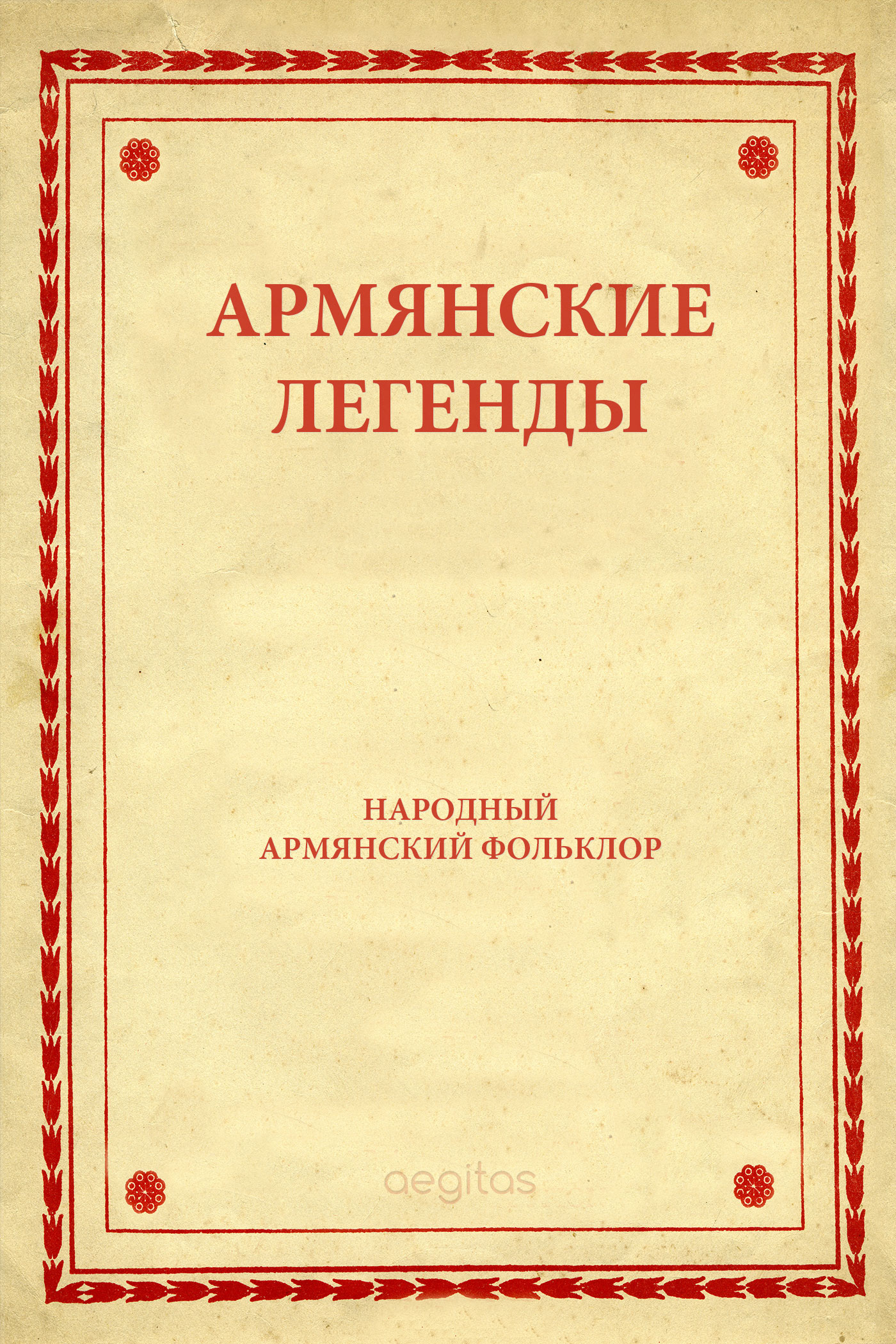 Народное творчество Армянские легенды воин и чародей легенды скарпсея