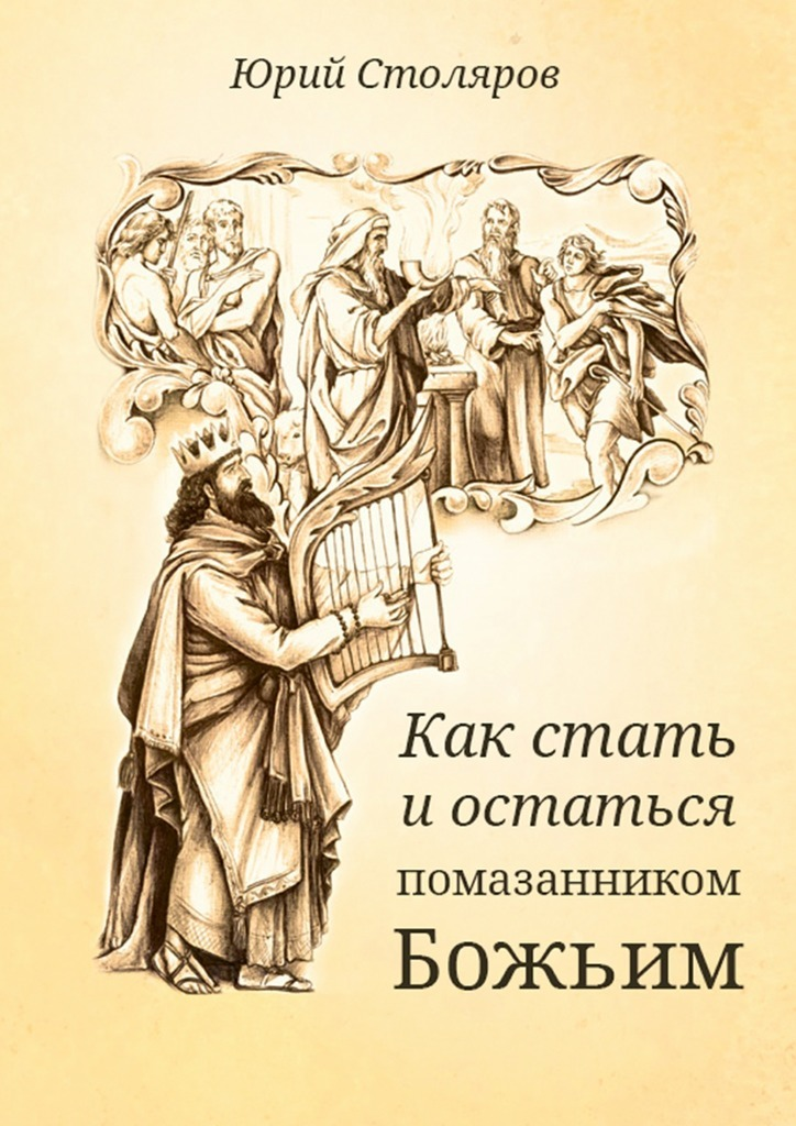 Юрий Владимирович Столяров Как стать и остаться помазанником Божьим юрий столяров близость