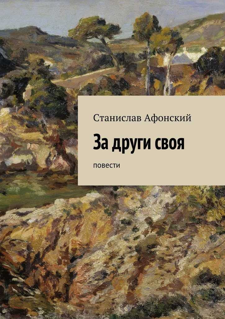 Станислав Афонский Задругисвоя. Повести андрей круз земля лишних за други своя