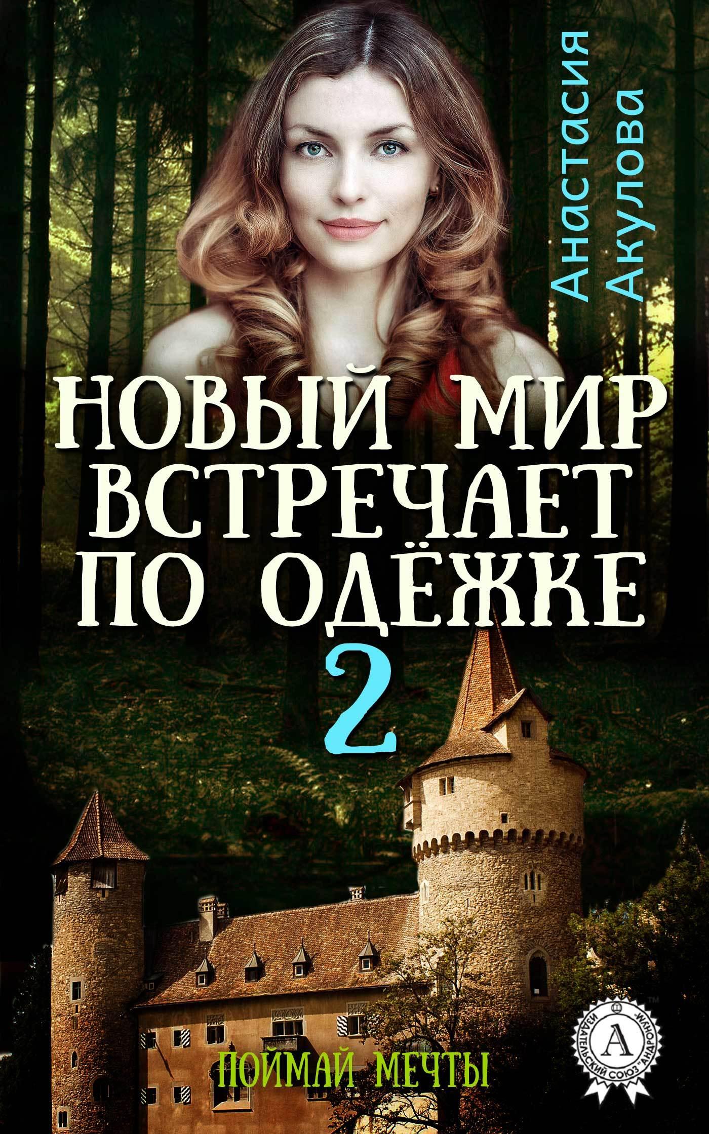 Анастасия Акулова Новый мир встречает по одёжке – 2. Поймай мечты анастасия акулова новый мир встречает по одёжке