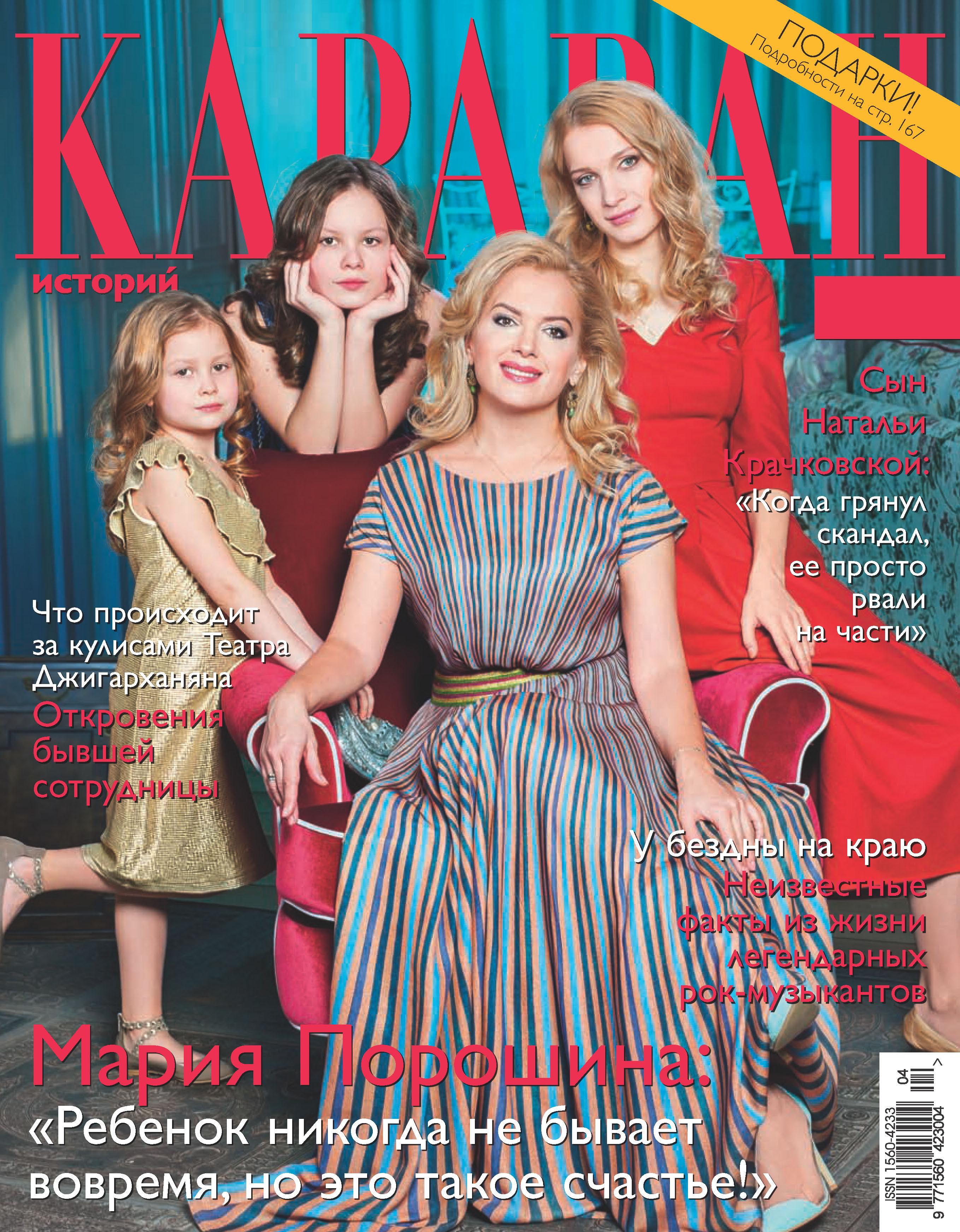 Отсутствует Караван историй №04 / апрель 2017 михаил кубеев 100 великих любовных историй