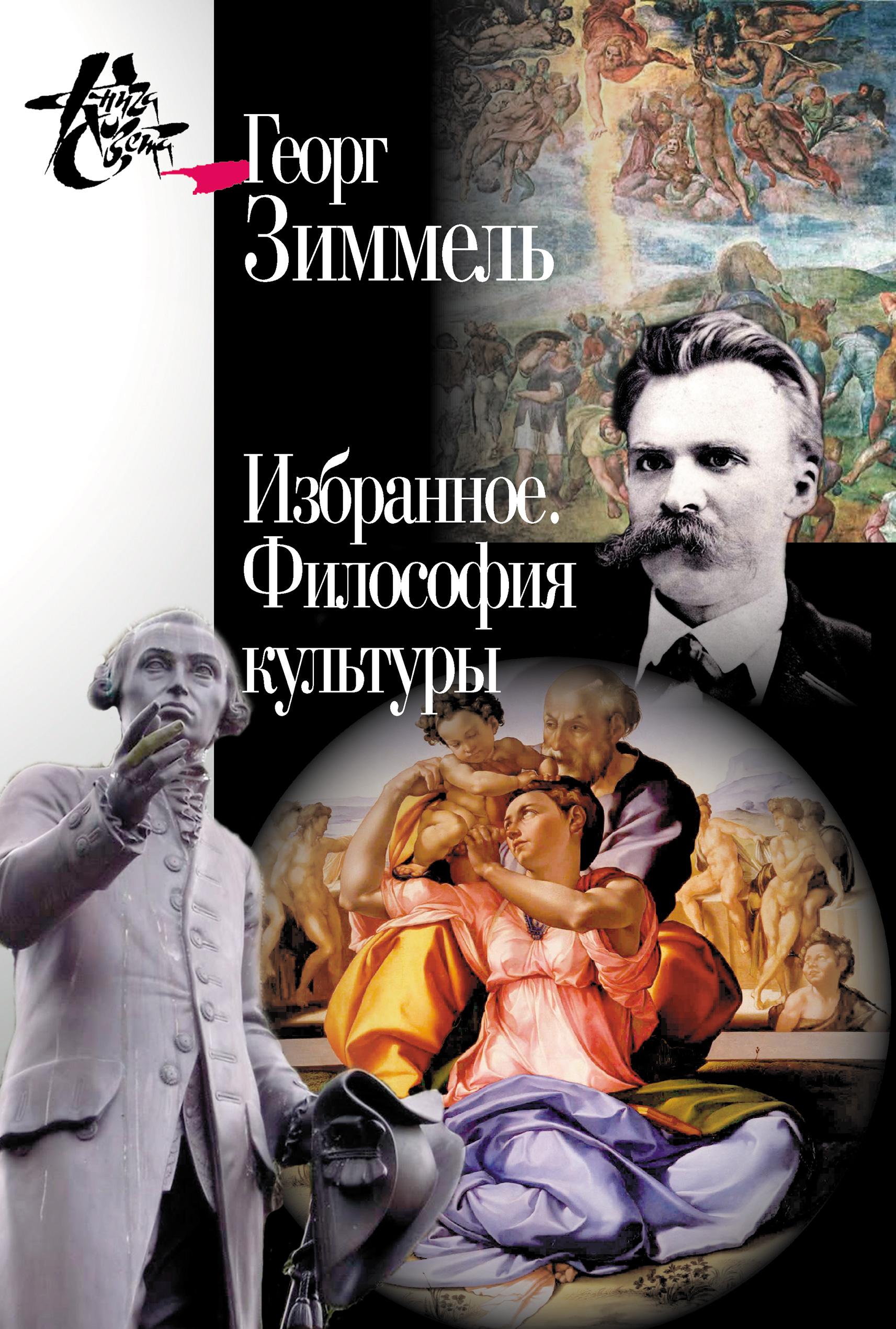 Георг Зиммель Избранное. Философия культуры