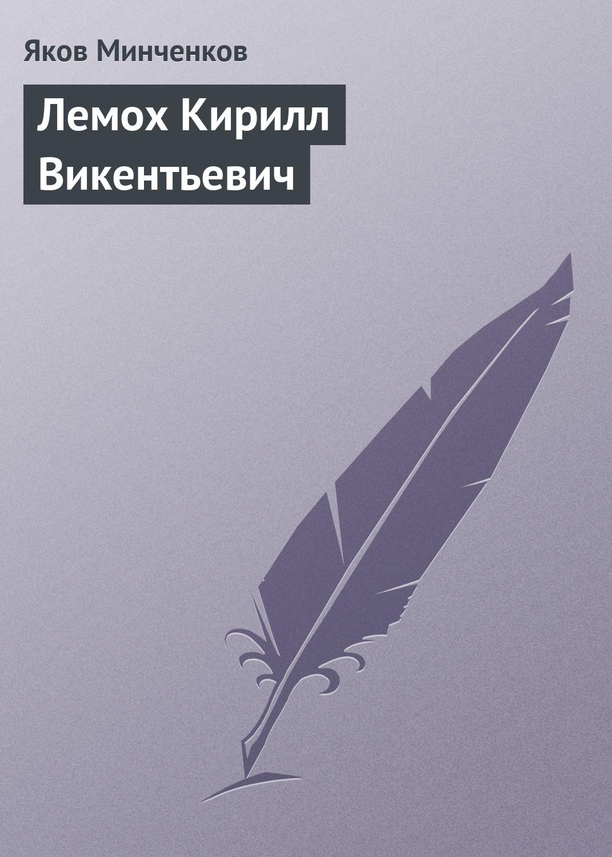 Лемох Кирилл Викентьевич
