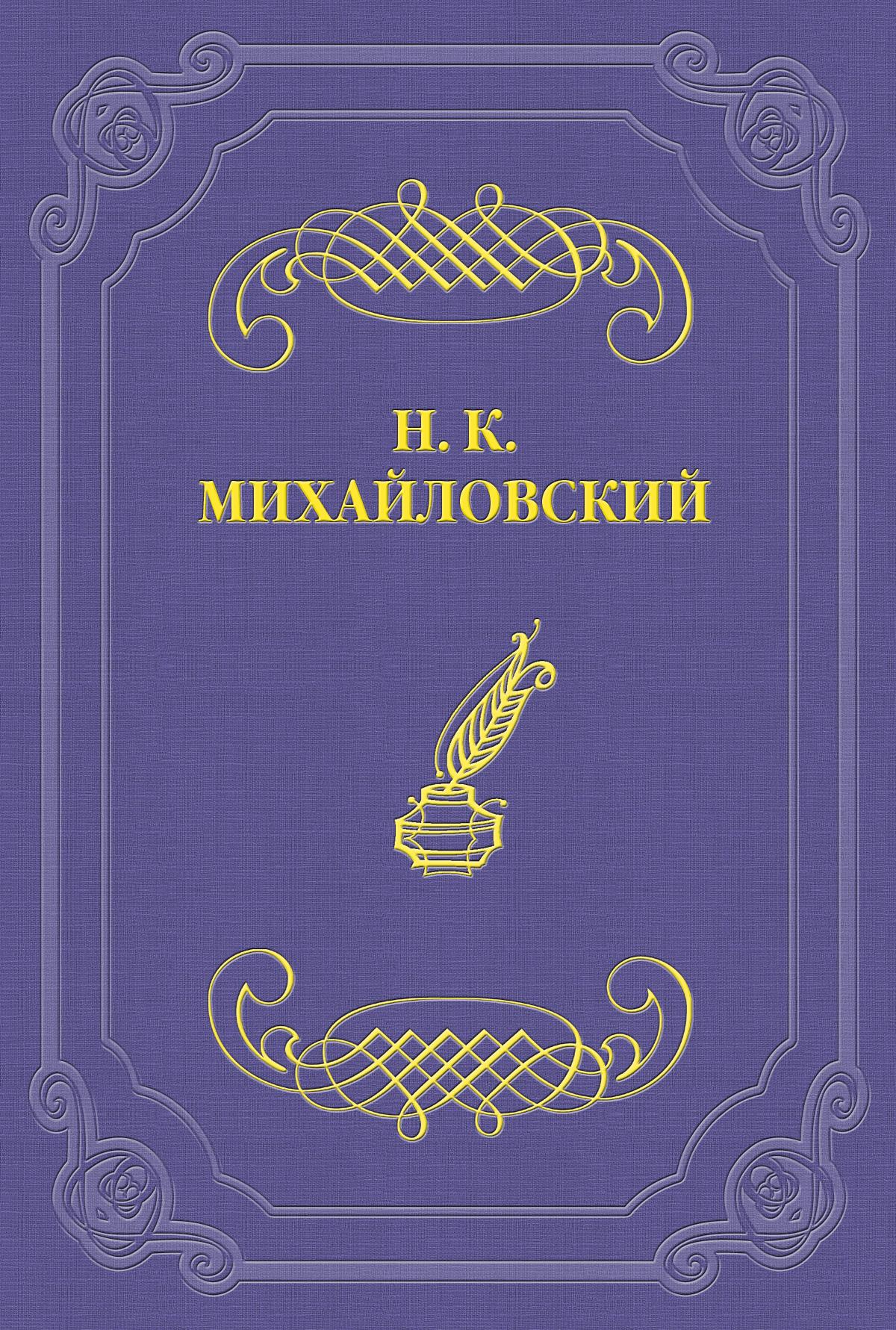 Николай Михайловский Еще раз о Гаршине и о других