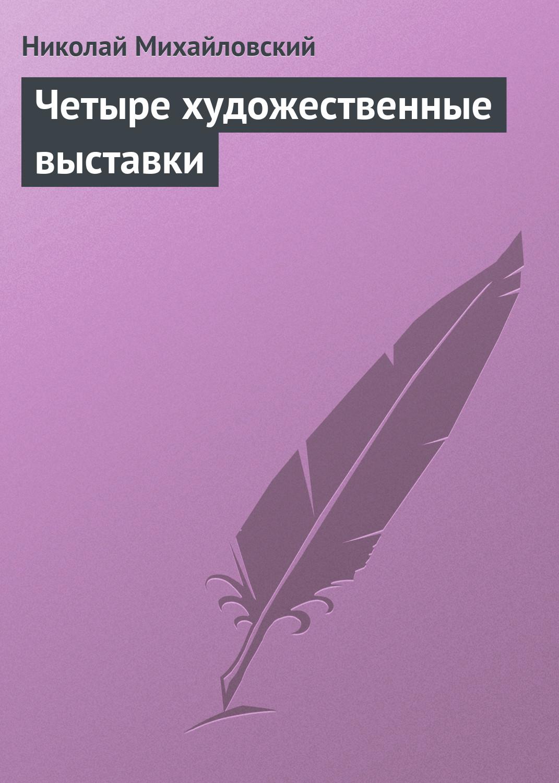 Николай Михайловский Четыре художественные выставки