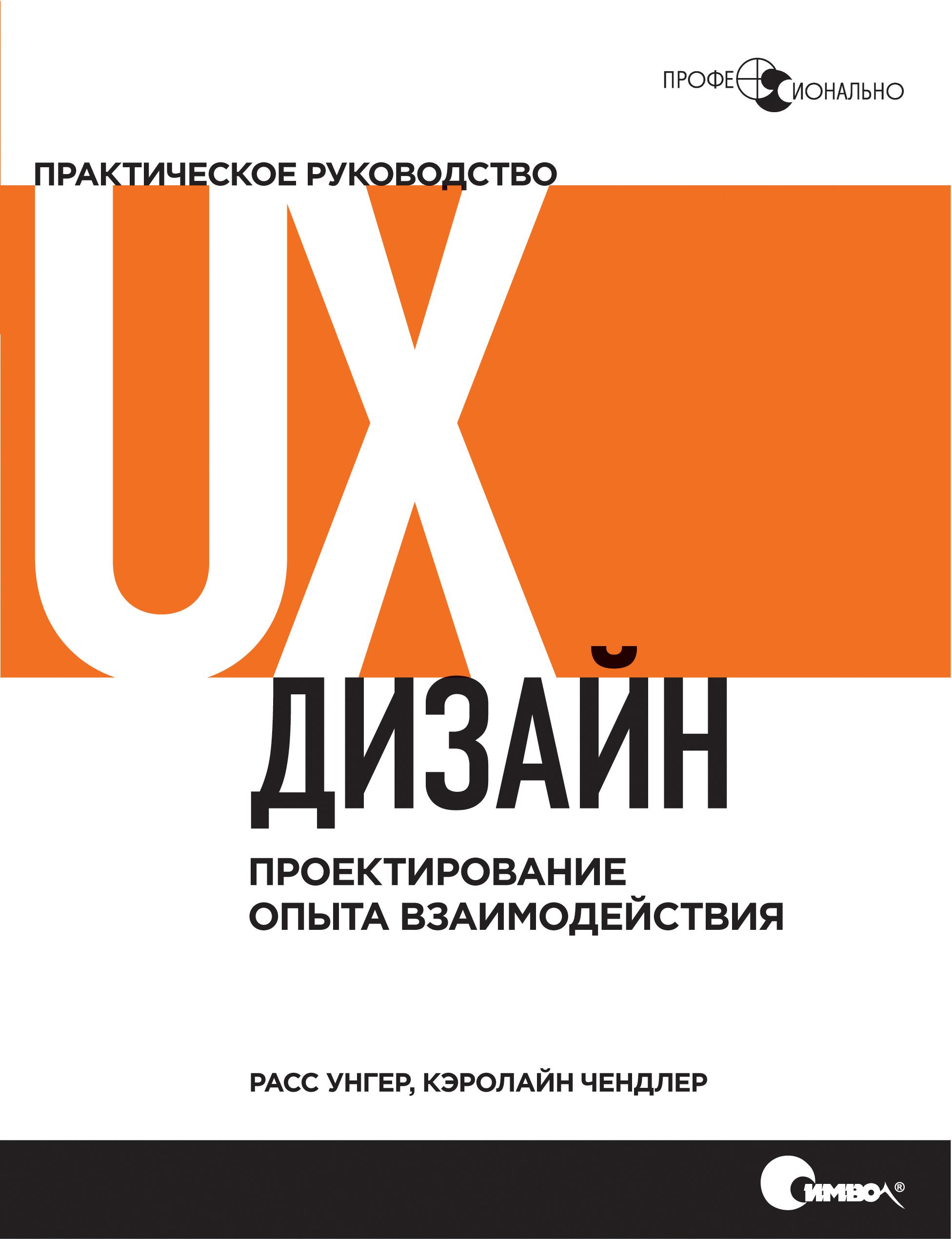 Расс Унгер UX-дизайн. Практическое руководство по проектированию опыта взаимодействия