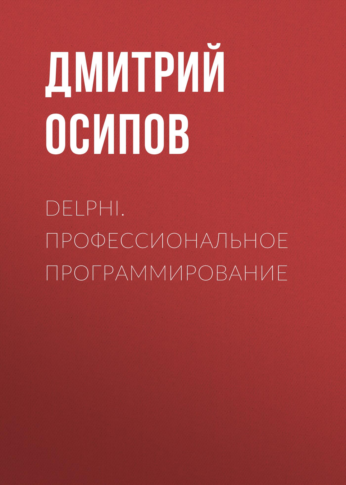Дмитрий Осипов Delphi. Профессиональное программирование