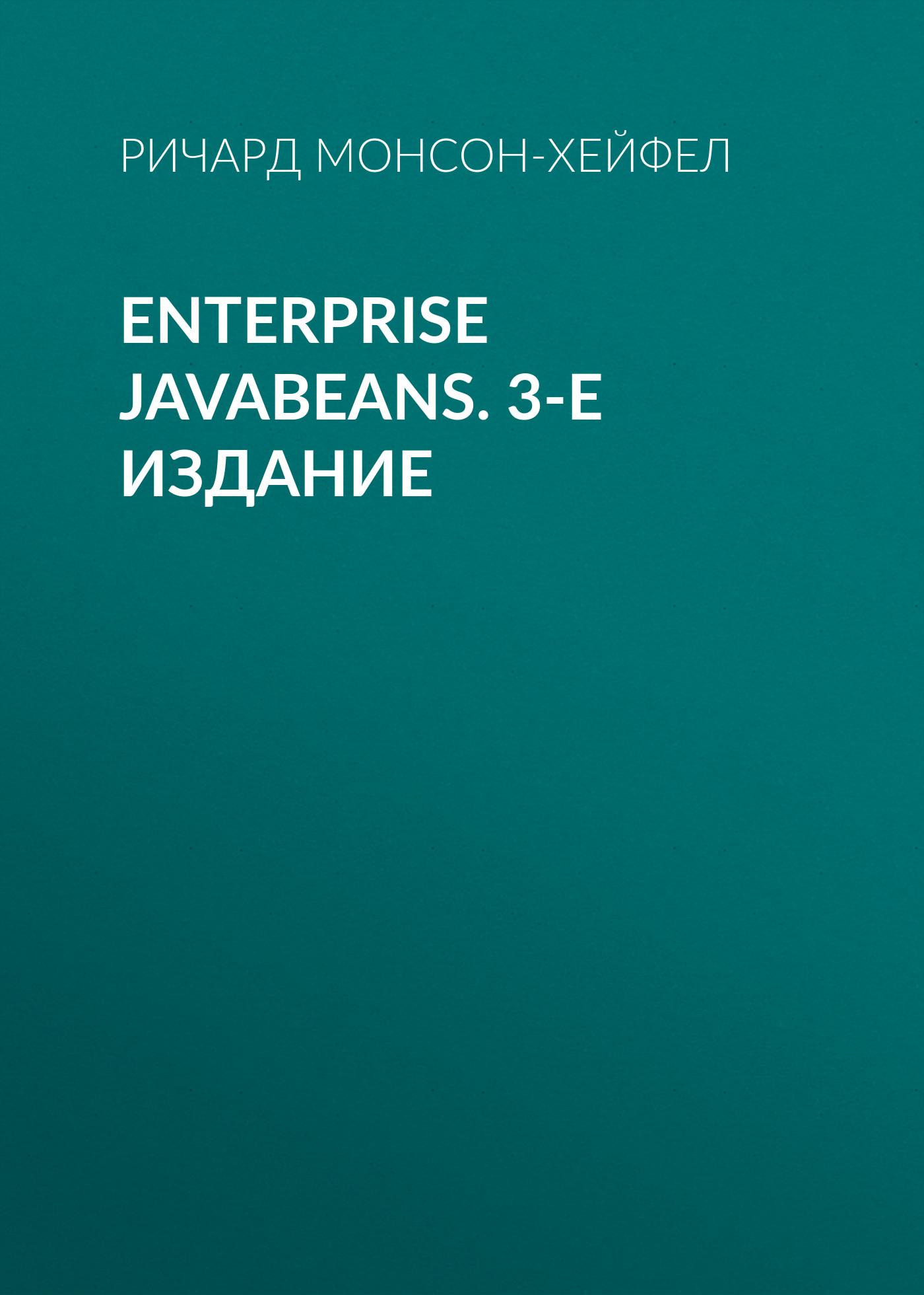 Ричард Монсон-Хейфел Enterprise JavaBeans. 3-е издание enterprise javabeans 3 1
