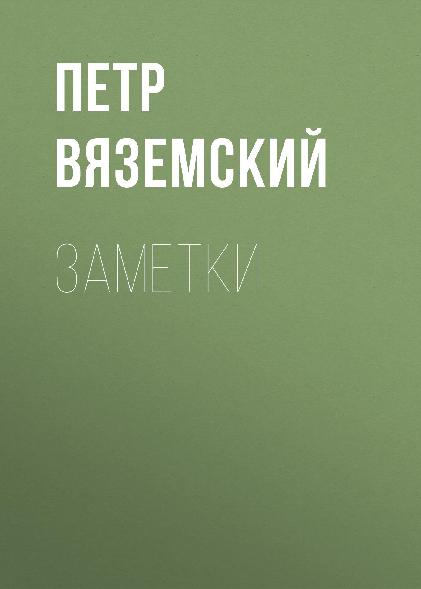 Петр Вяземский Заметки петр вяземский за границею корректурные листы