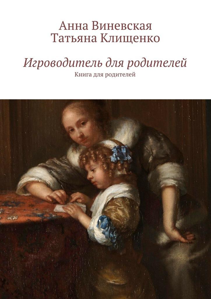 Анна Виневская Игроводитель для родителей. Книга для родителей