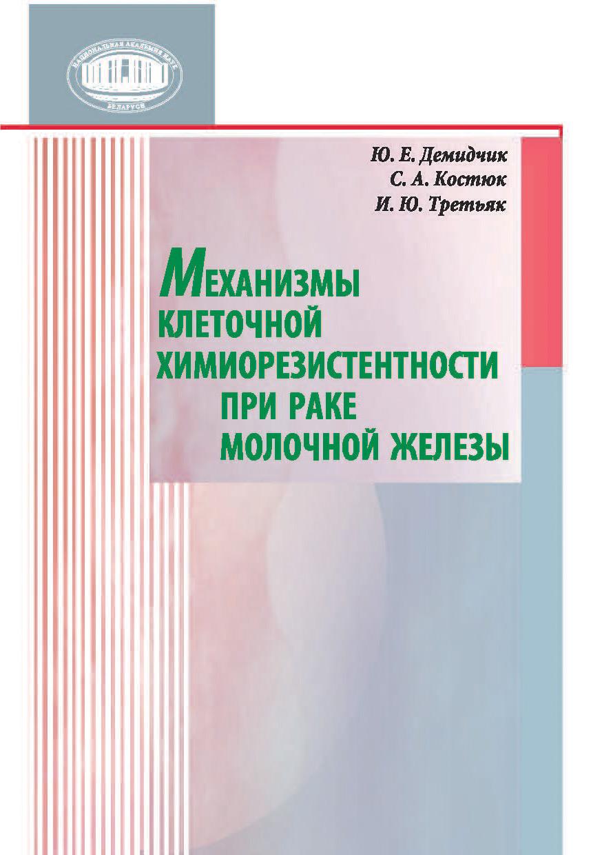 Ю. Е. Демидчик Механизмы клеточной химиорезистентности при раке молочной железы