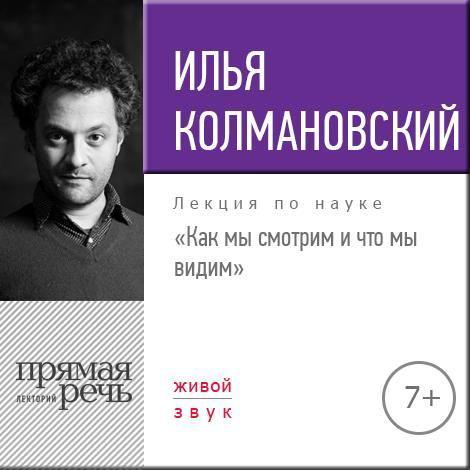 Илья Колмановский Лекция «Как мы смотрим и что мы видим» мы