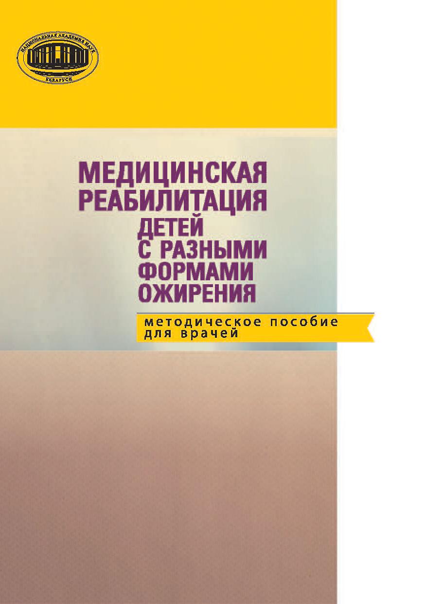 А. В. Сукало Медицинская реабилитация детей с разными формами ожирения: методическое пособие для детей