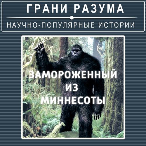 Анатолий Стрельцов Загадки XXвека. Замороженный изМиннесоты