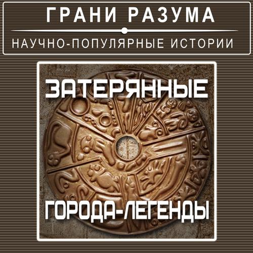 Анатолий Стрельцов Затерянные города-легенды.