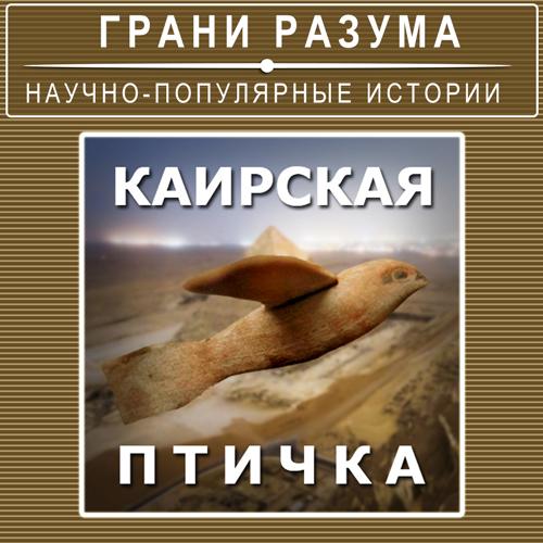 Анатолий Стрельцов Каирская «птичка» анатолий стрельцов каирская птичка